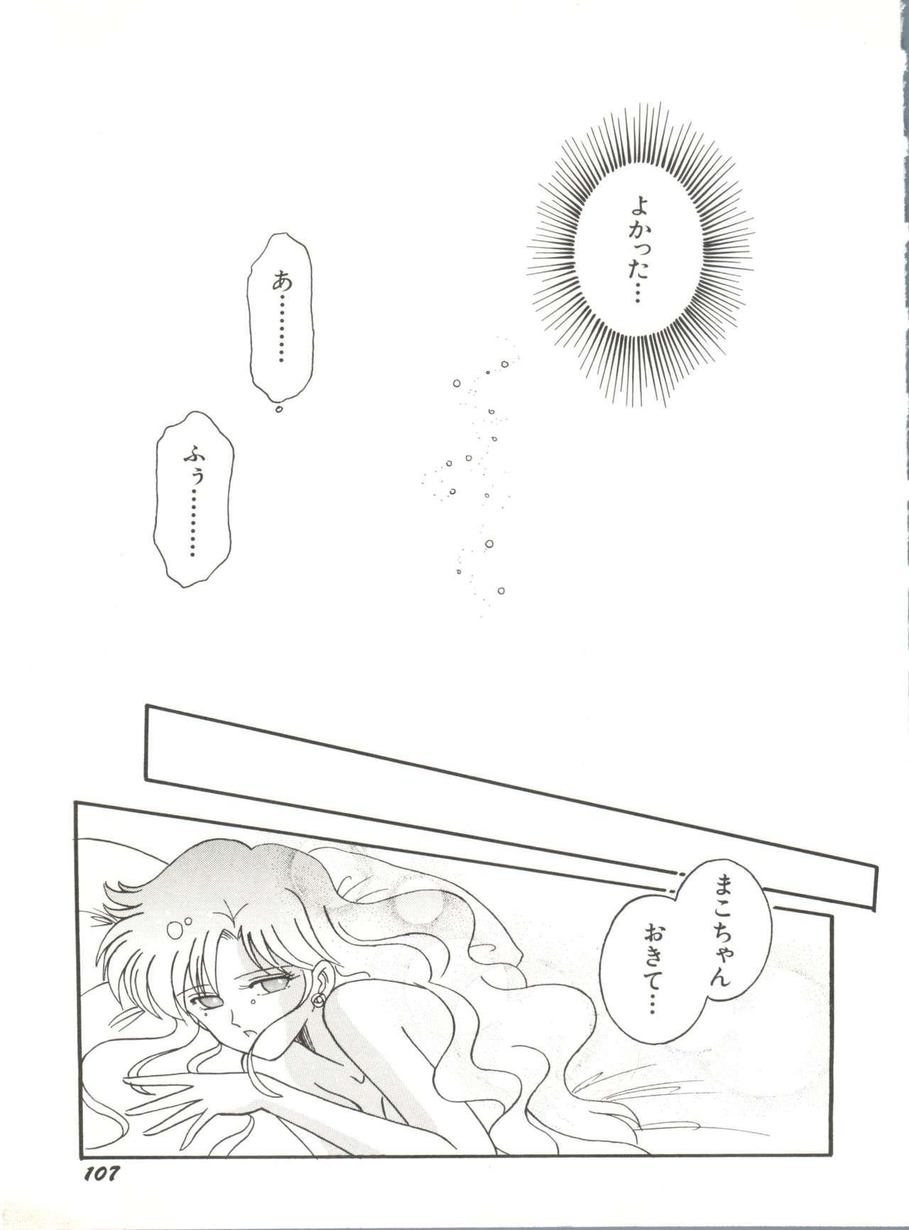 Bishoujo Doujinshi Anthology 12 - Moon Paradise 7 Tsuki no Rakuen 111