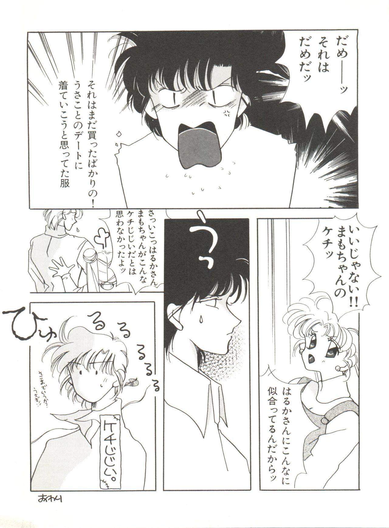 Bishoujo Doujinshi Anthology 12 - Moon Paradise 7 Tsuki no Rakuen 119