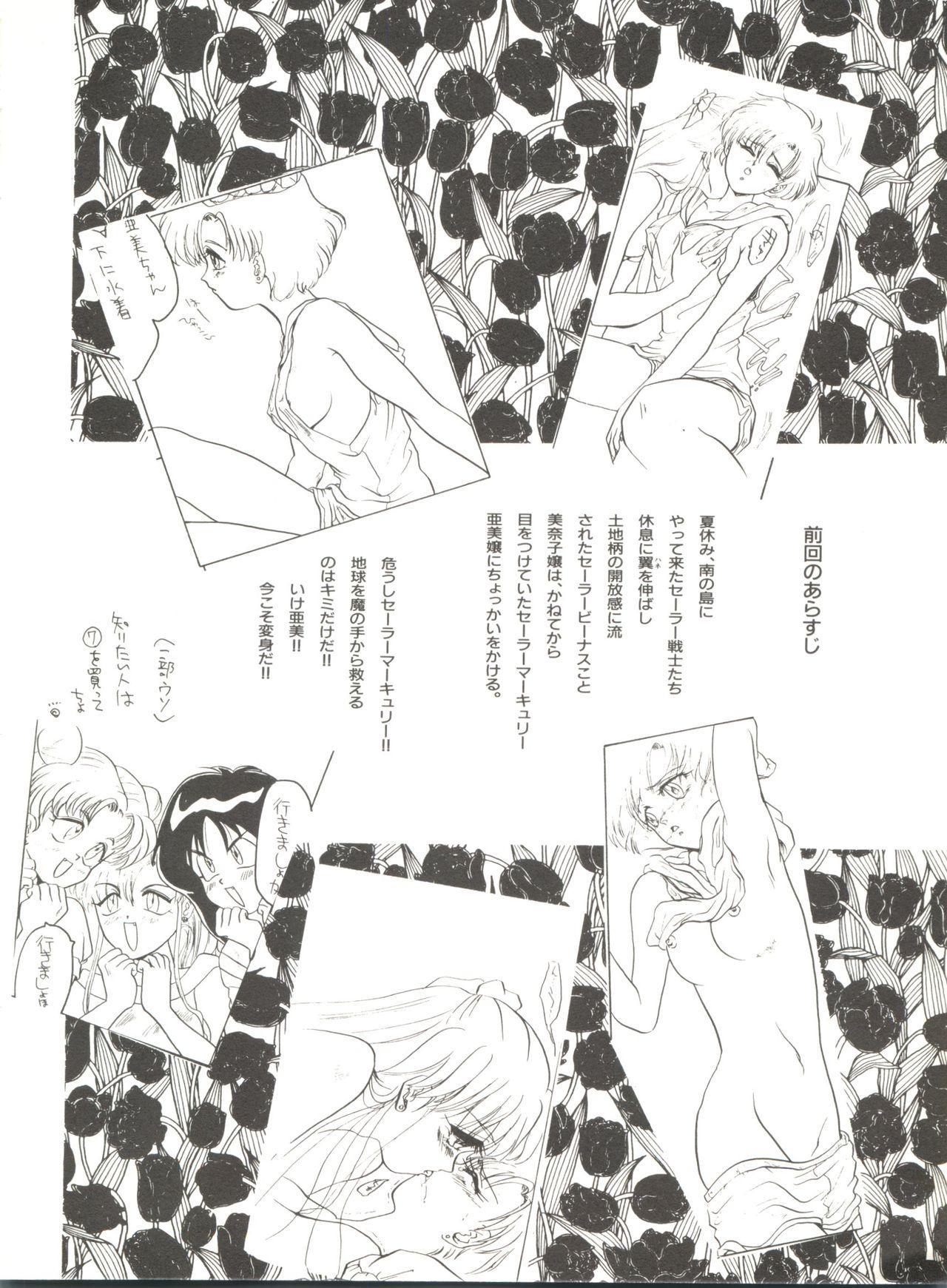 Bishoujo Doujinshi Anthology 12 - Moon Paradise 7 Tsuki no Rakuen 122