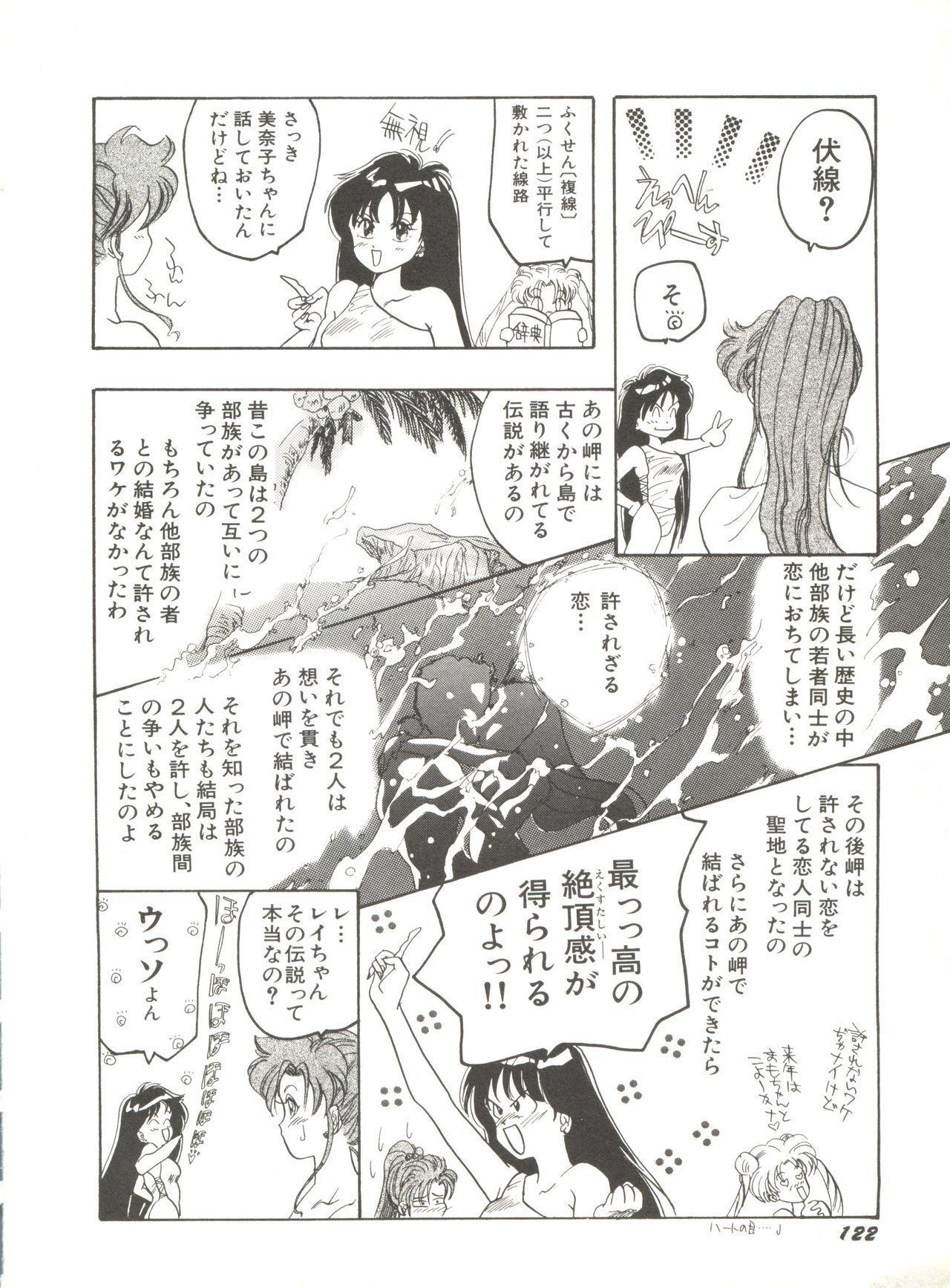 Bishoujo Doujinshi Anthology 12 - Moon Paradise 7 Tsuki no Rakuen 126