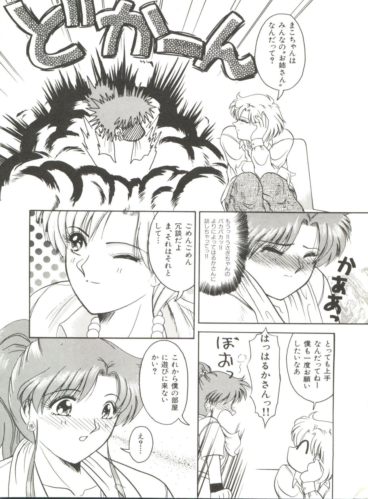 Bishoujo Doujinshi Anthology 12 - Moon Paradise 7 Tsuki no Rakuen 12