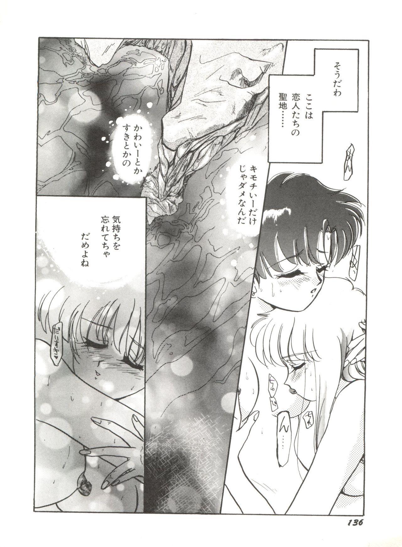 Bishoujo Doujinshi Anthology 12 - Moon Paradise 7 Tsuki no Rakuen 140