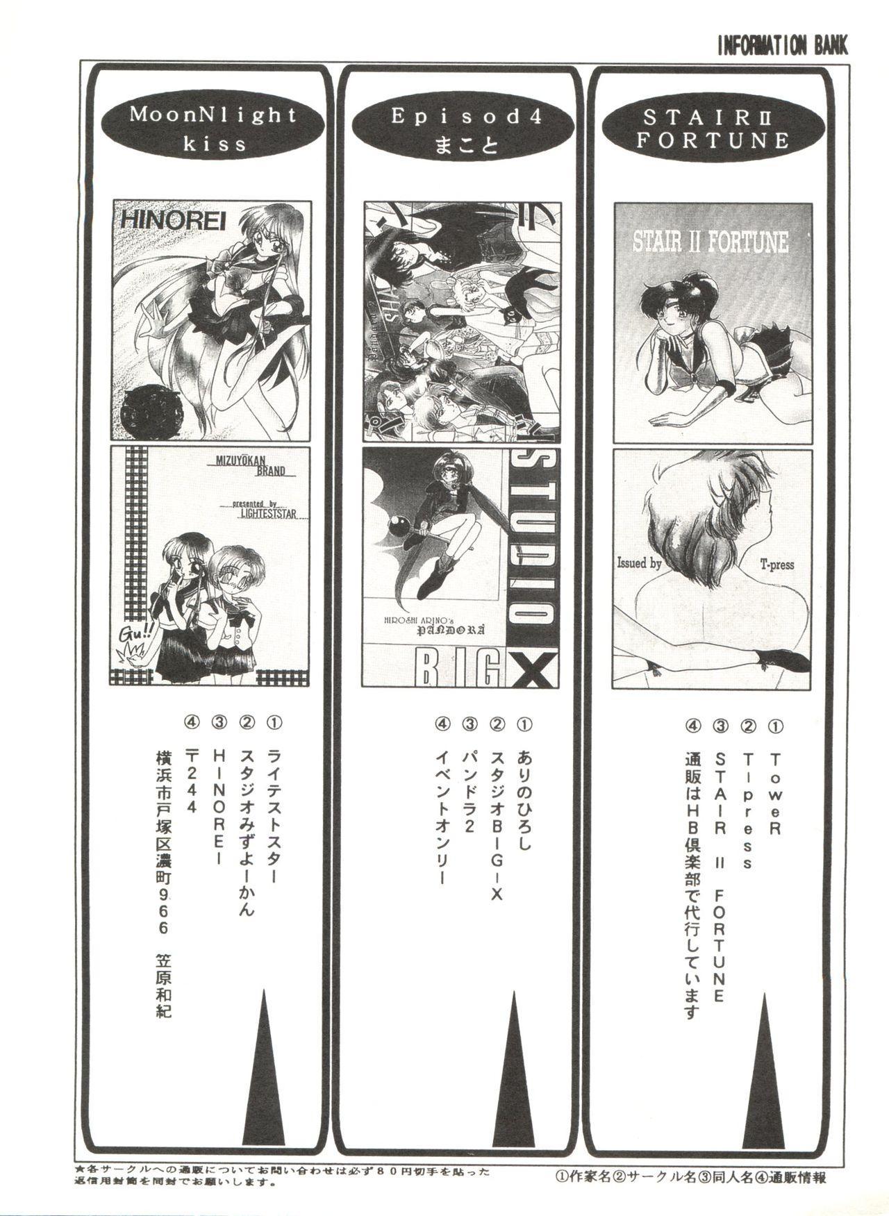 Bishoujo Doujinshi Anthology 12 - Moon Paradise 7 Tsuki no Rakuen 144