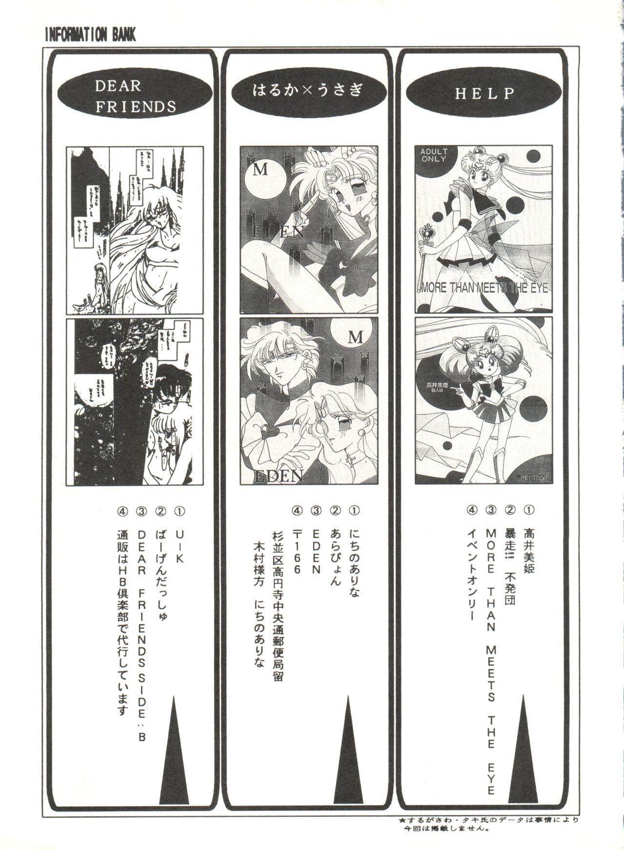 Bishoujo Doujinshi Anthology 12 - Moon Paradise 7 Tsuki no Rakuen 145