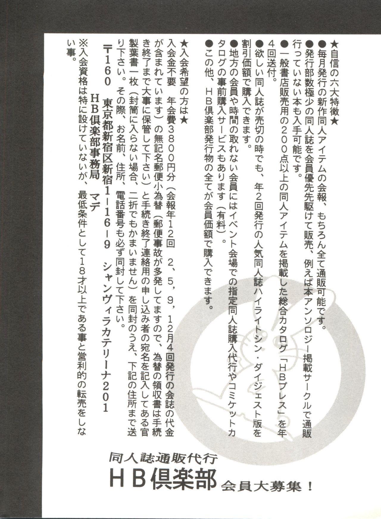 Bishoujo Doujinshi Anthology 12 - Moon Paradise 7 Tsuki no Rakuen 146