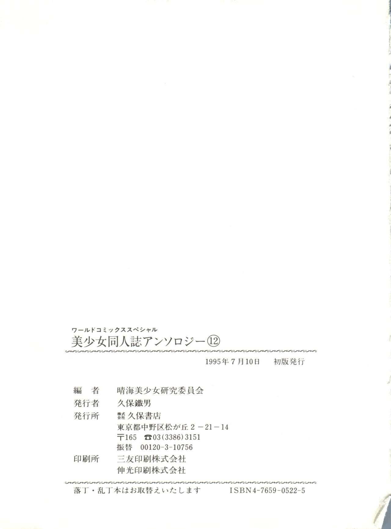 Bishoujo Doujinshi Anthology 12 - Moon Paradise 7 Tsuki no Rakuen 147