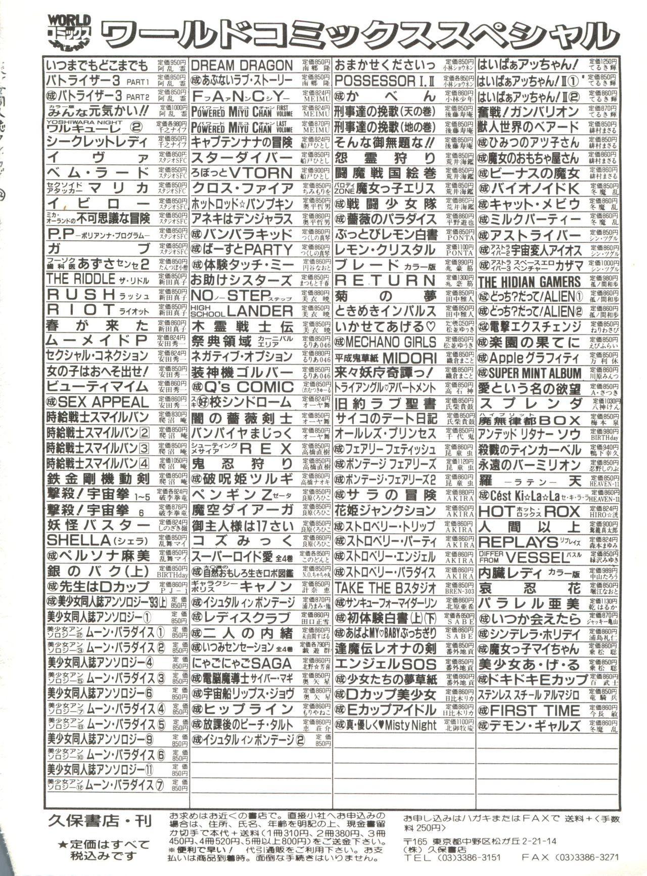 Bishoujo Doujinshi Anthology 12 - Moon Paradise 7 Tsuki no Rakuen 148