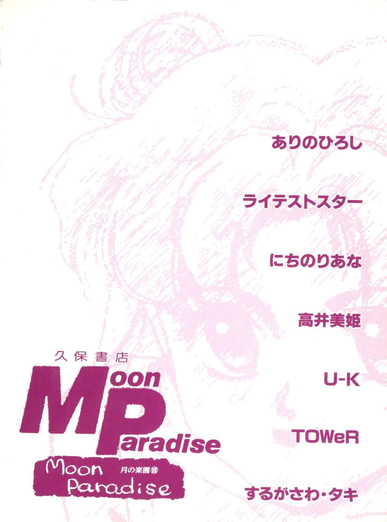 Bishoujo Doujinshi Anthology 12 - Moon Paradise 7 Tsuki no Rakuen 150