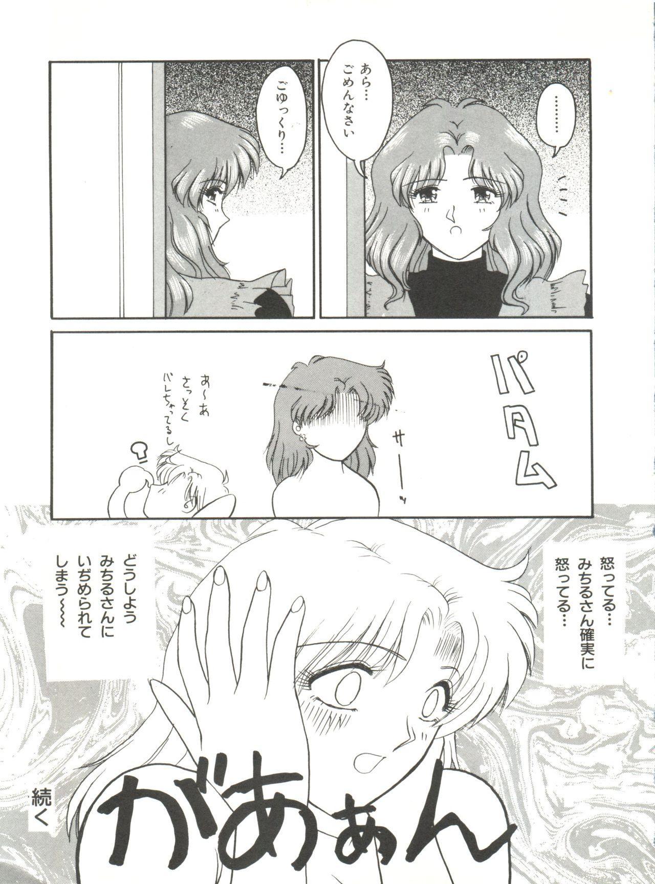 Bishoujo Doujinshi Anthology 12 - Moon Paradise 7 Tsuki no Rakuen 27