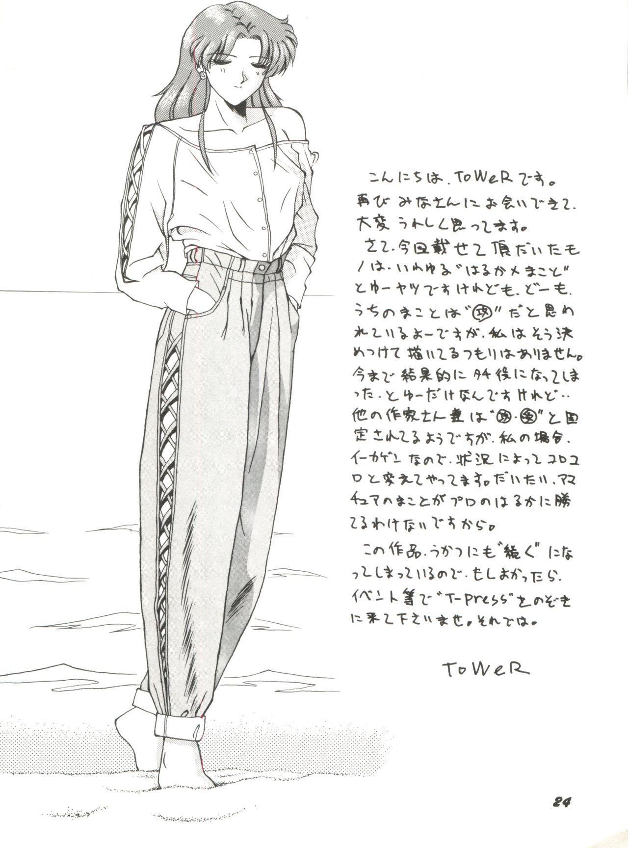Bishoujo Doujinshi Anthology 12 - Moon Paradise 7 Tsuki no Rakuen 28