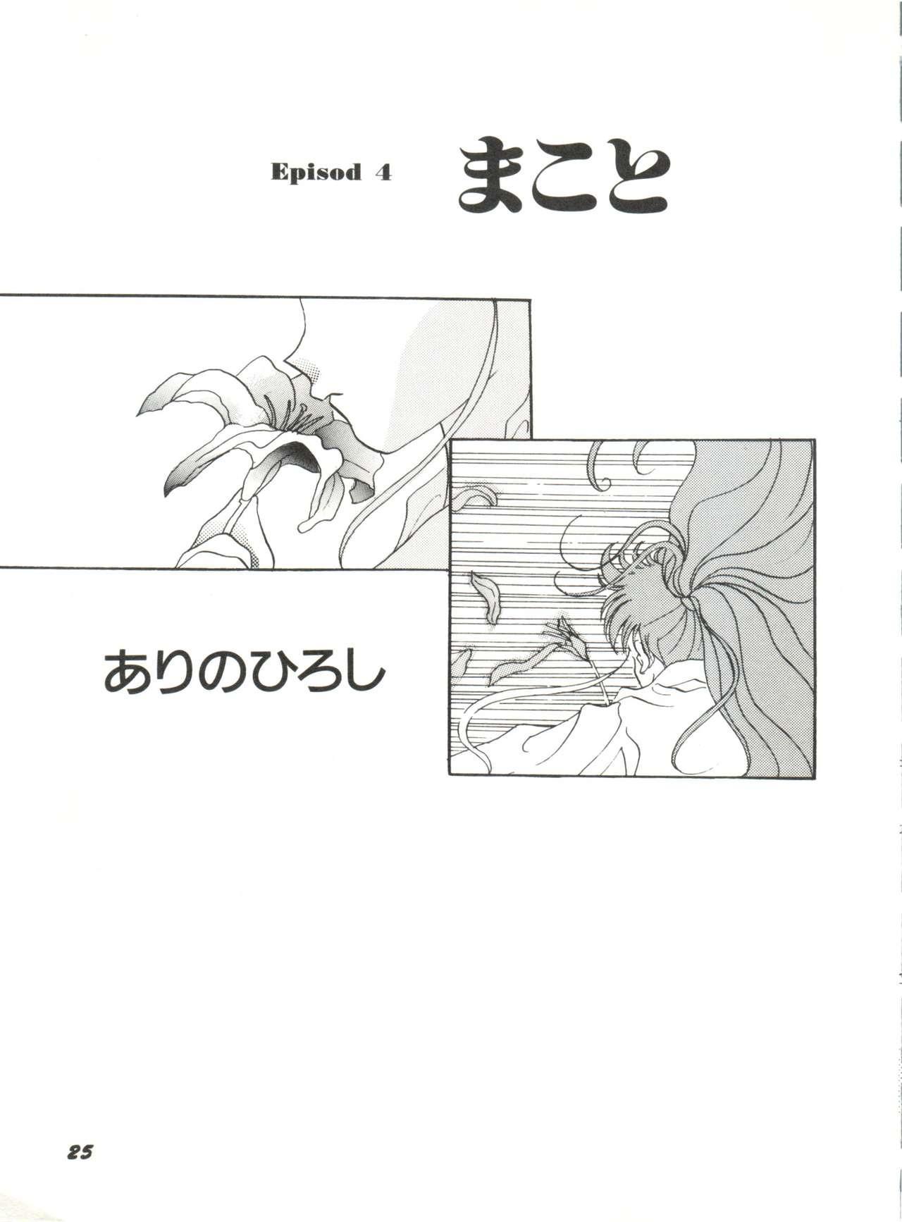 Bishoujo Doujinshi Anthology 12 - Moon Paradise 7 Tsuki no Rakuen 29