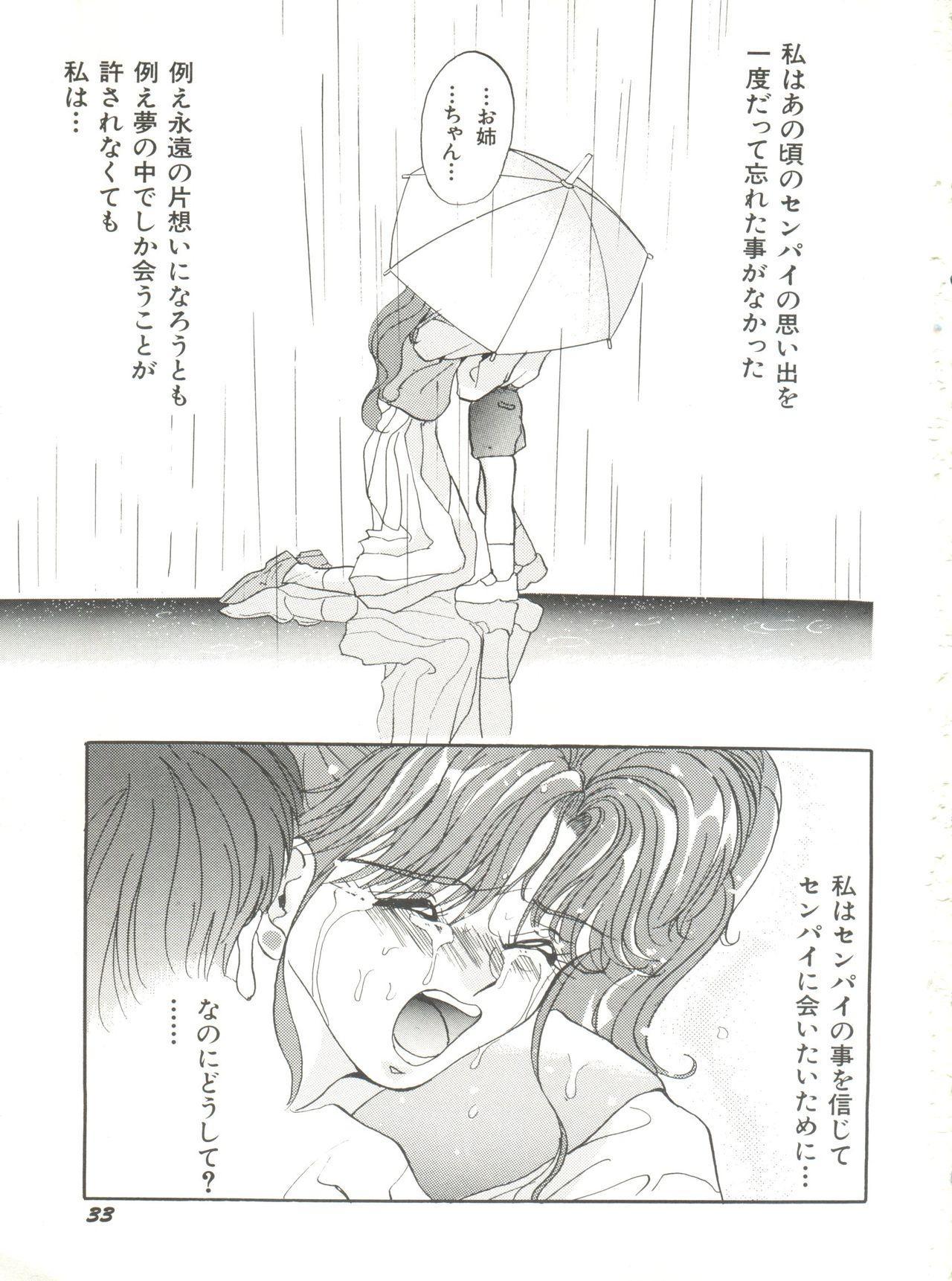 Bishoujo Doujinshi Anthology 12 - Moon Paradise 7 Tsuki no Rakuen 37