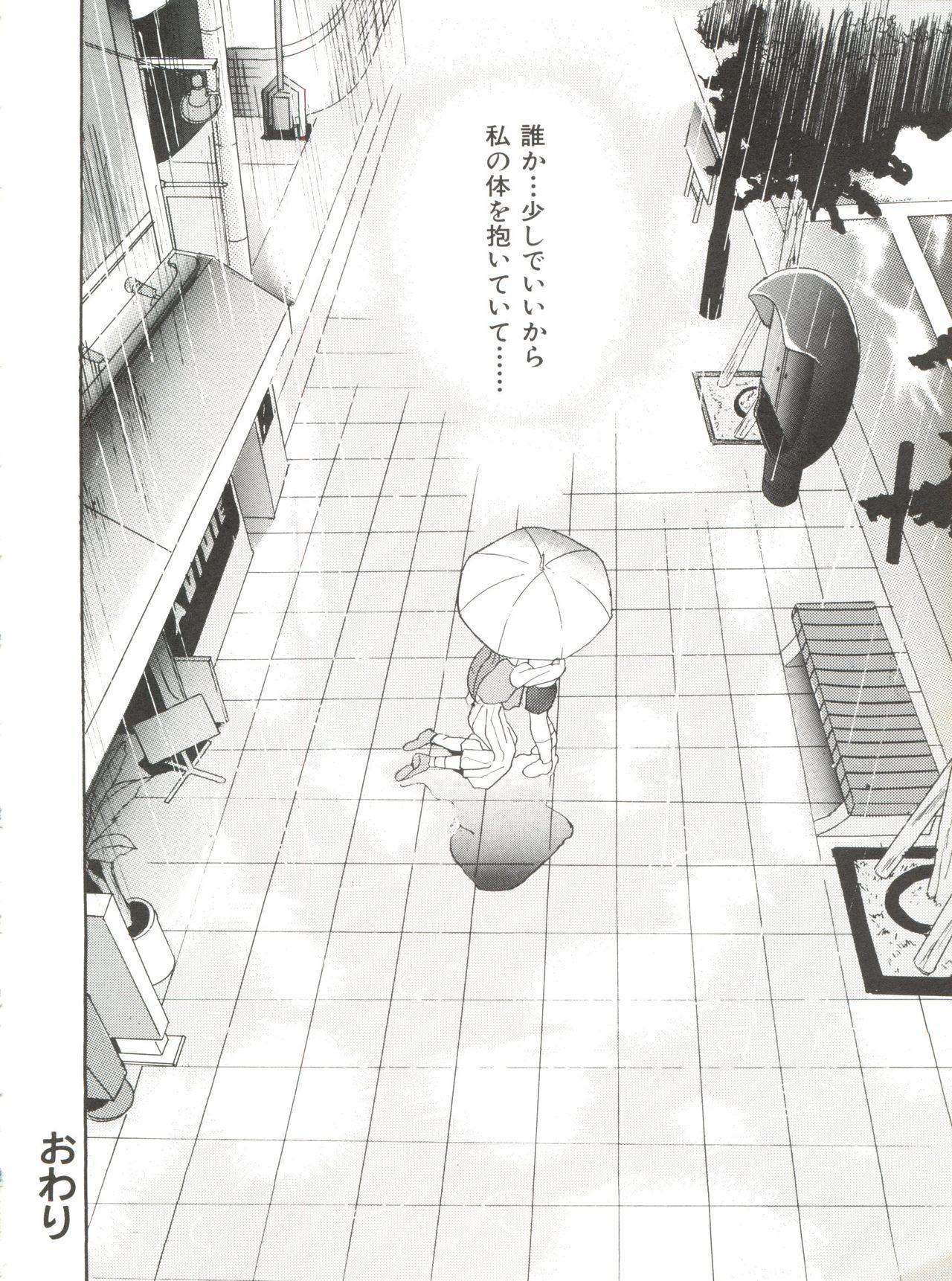 Bishoujo Doujinshi Anthology 12 - Moon Paradise 7 Tsuki no Rakuen 38