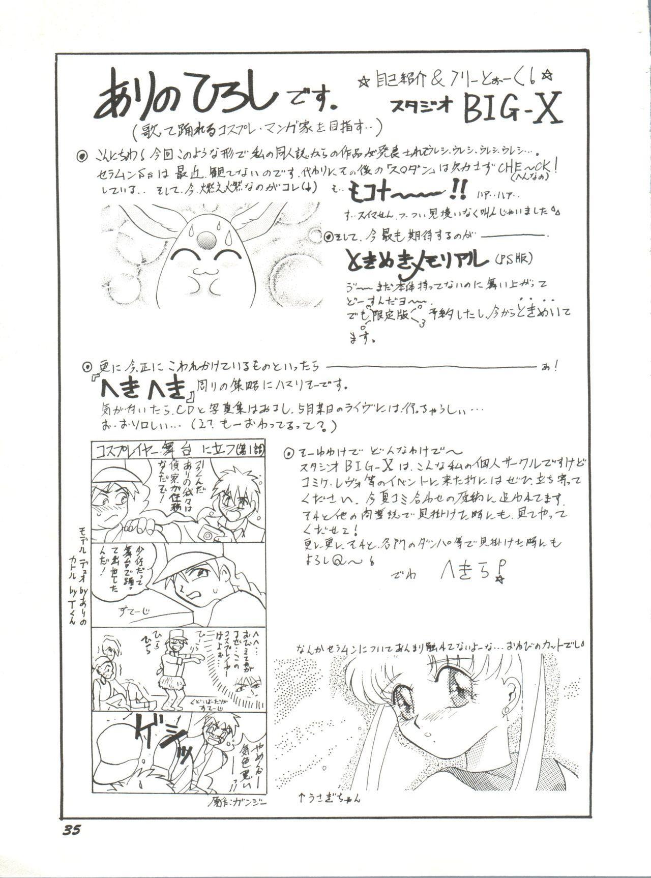Bishoujo Doujinshi Anthology 12 - Moon Paradise 7 Tsuki no Rakuen 39