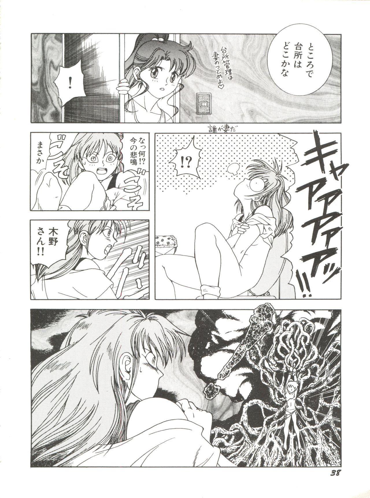 Bishoujo Doujinshi Anthology 12 - Moon Paradise 7 Tsuki no Rakuen 42
