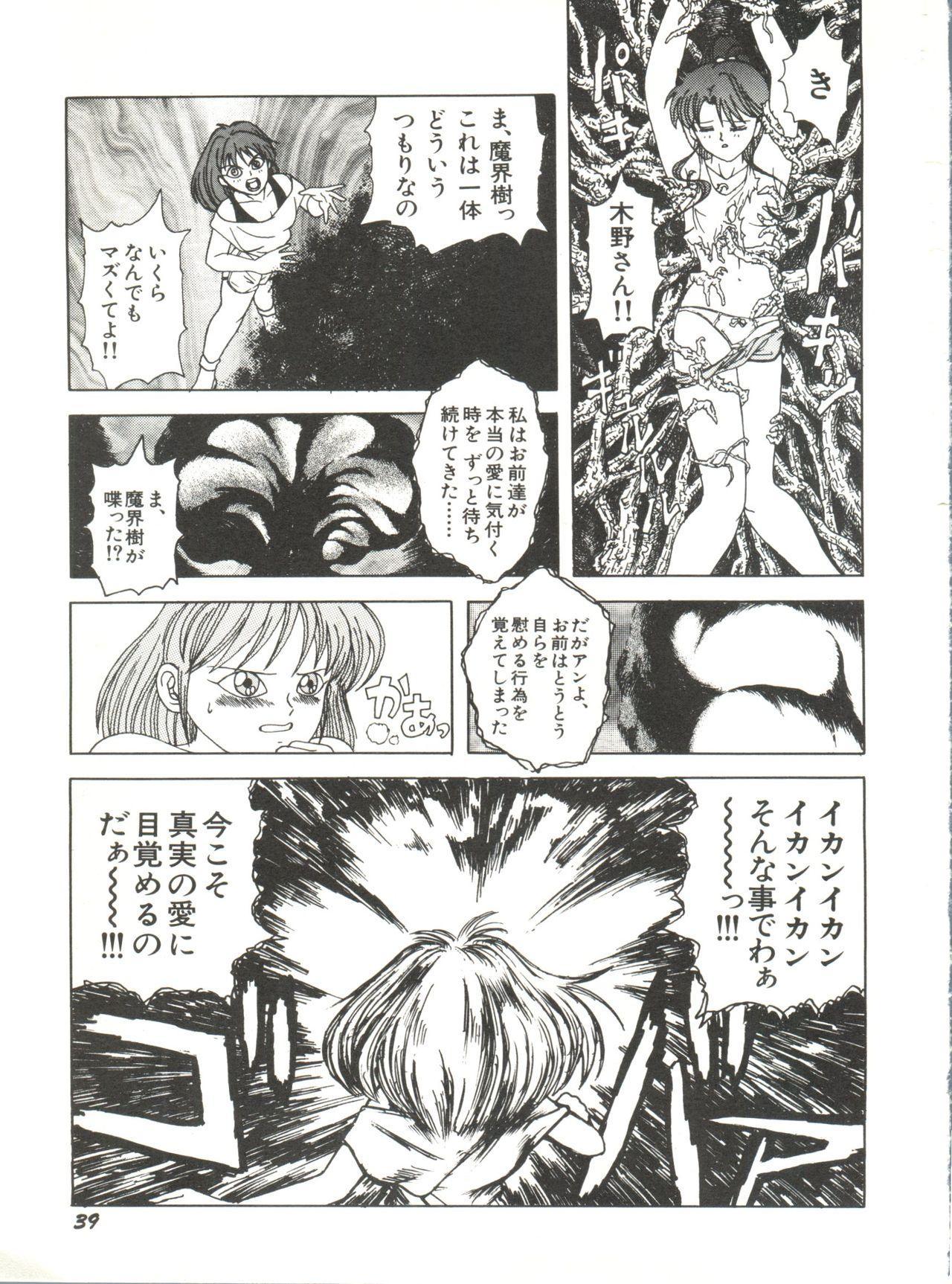 Bishoujo Doujinshi Anthology 12 - Moon Paradise 7 Tsuki no Rakuen 43