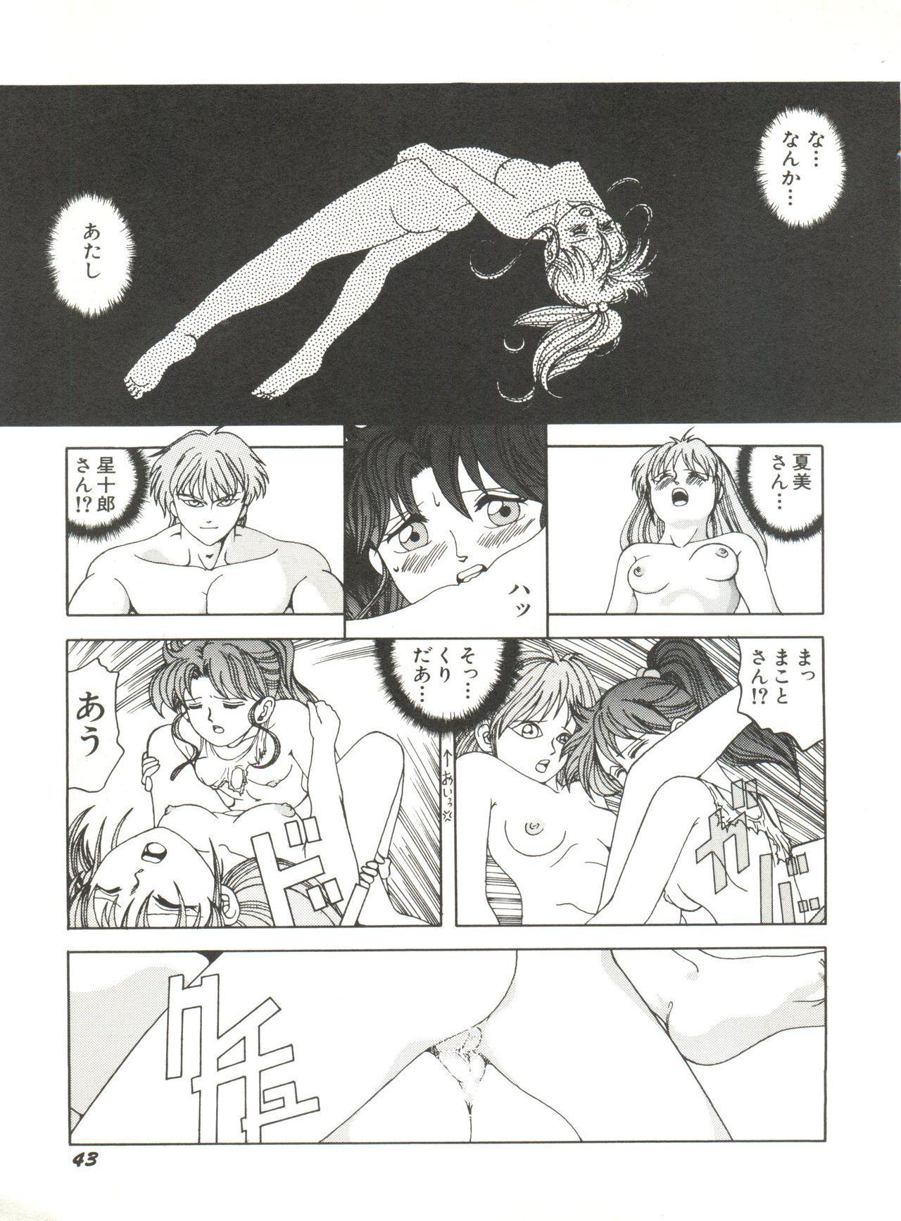 Bishoujo Doujinshi Anthology 12 - Moon Paradise 7 Tsuki no Rakuen 47