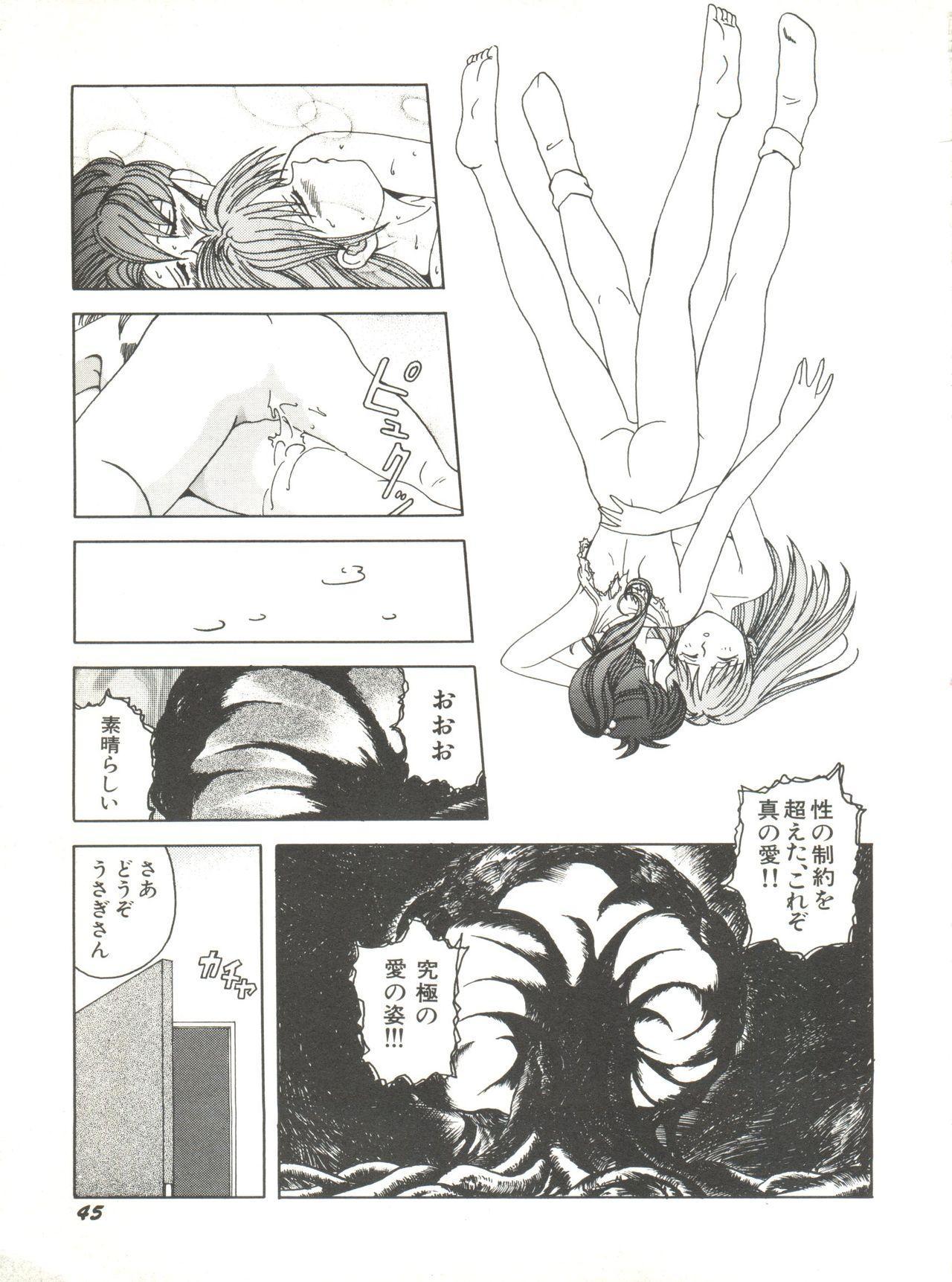 Bishoujo Doujinshi Anthology 12 - Moon Paradise 7 Tsuki no Rakuen 49