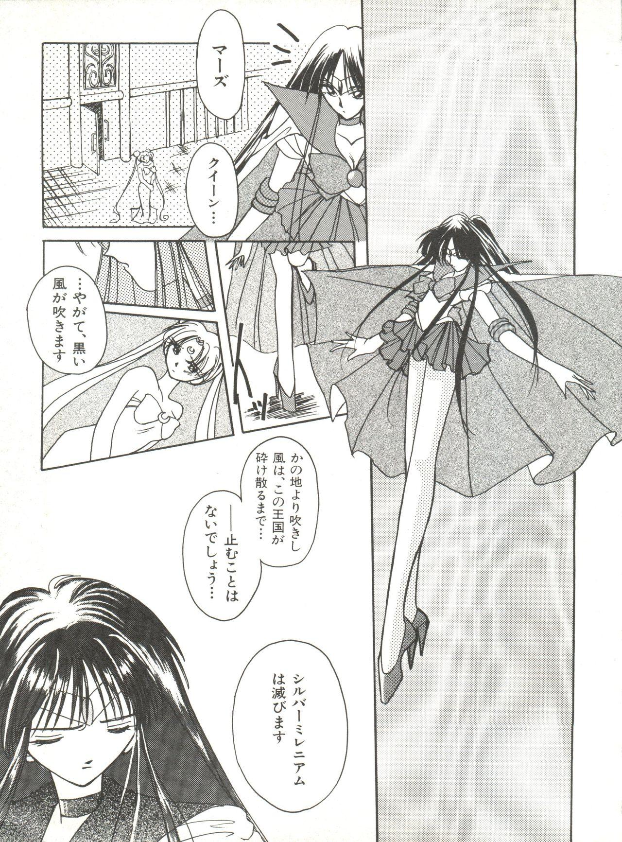 Bishoujo Doujinshi Anthology 12 - Moon Paradise 7 Tsuki no Rakuen 55