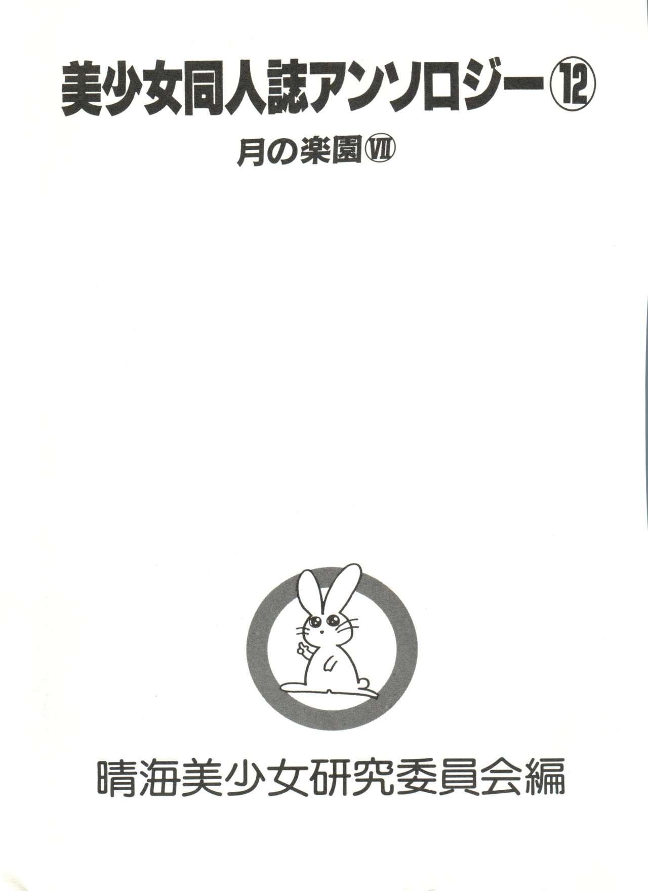 Bishoujo Doujinshi Anthology 12 - Moon Paradise 7 Tsuki no Rakuen 5