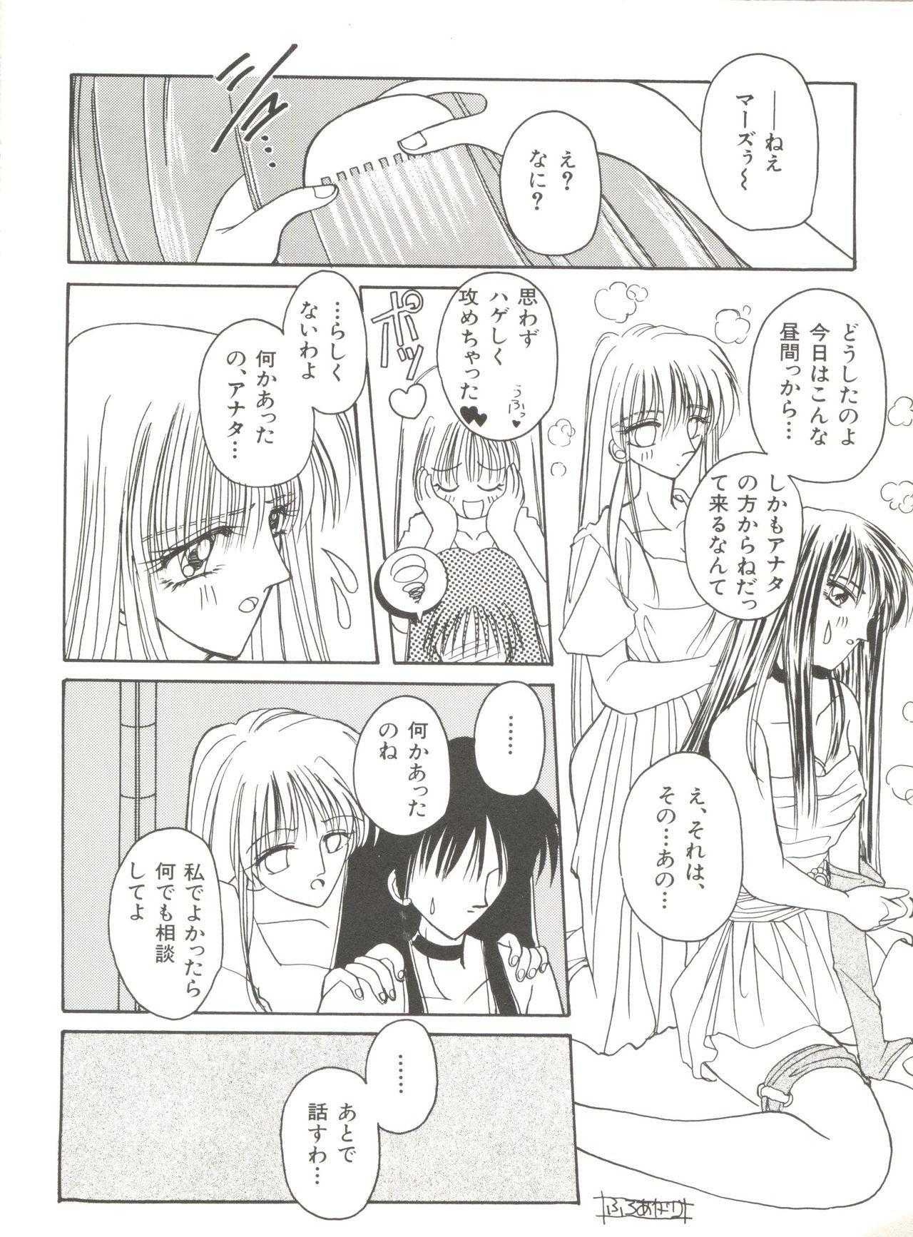 Bishoujo Doujinshi Anthology 12 - Moon Paradise 7 Tsuki no Rakuen 60