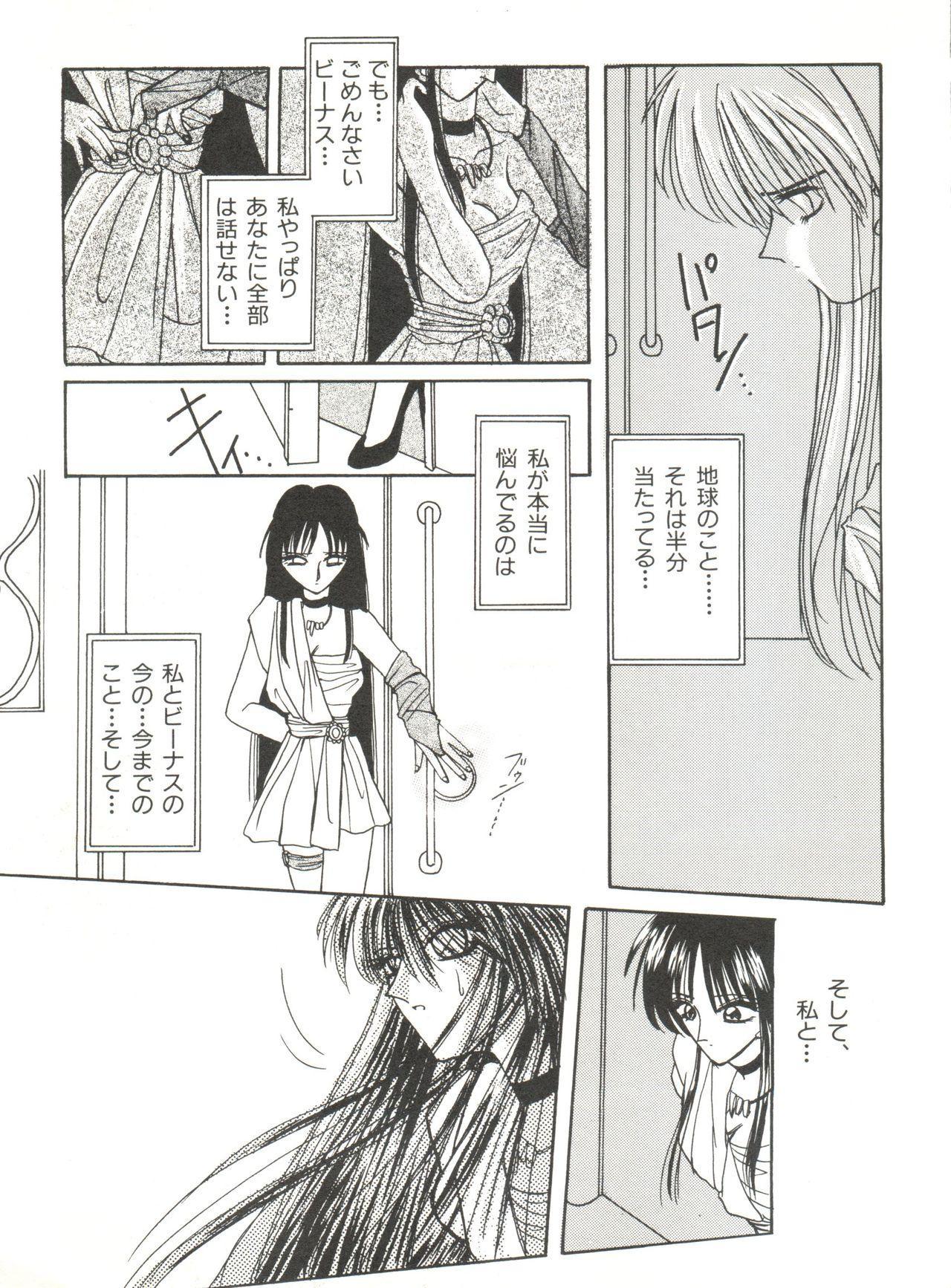 Bishoujo Doujinshi Anthology 12 - Moon Paradise 7 Tsuki no Rakuen 63
