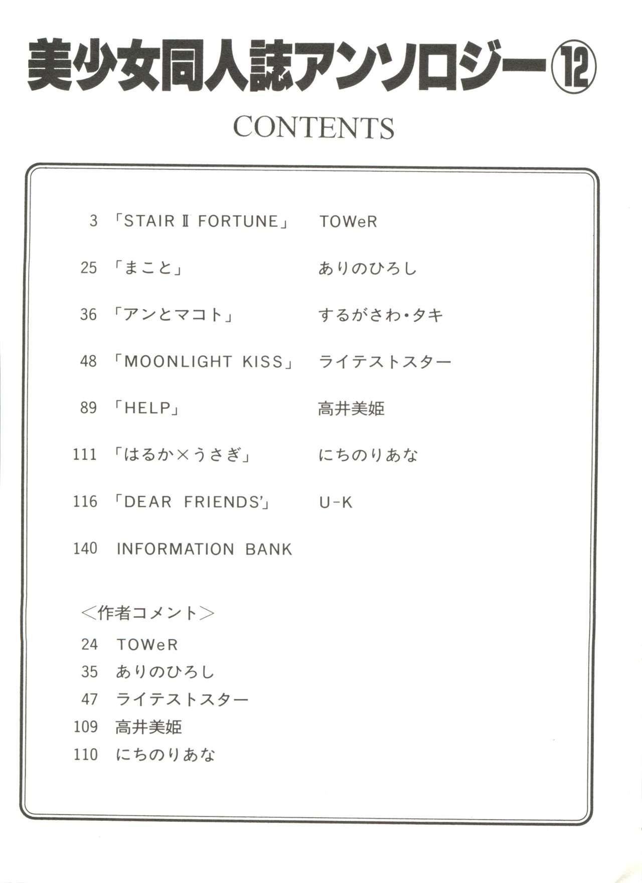 Bishoujo Doujinshi Anthology 12 - Moon Paradise 7 Tsuki no Rakuen 6