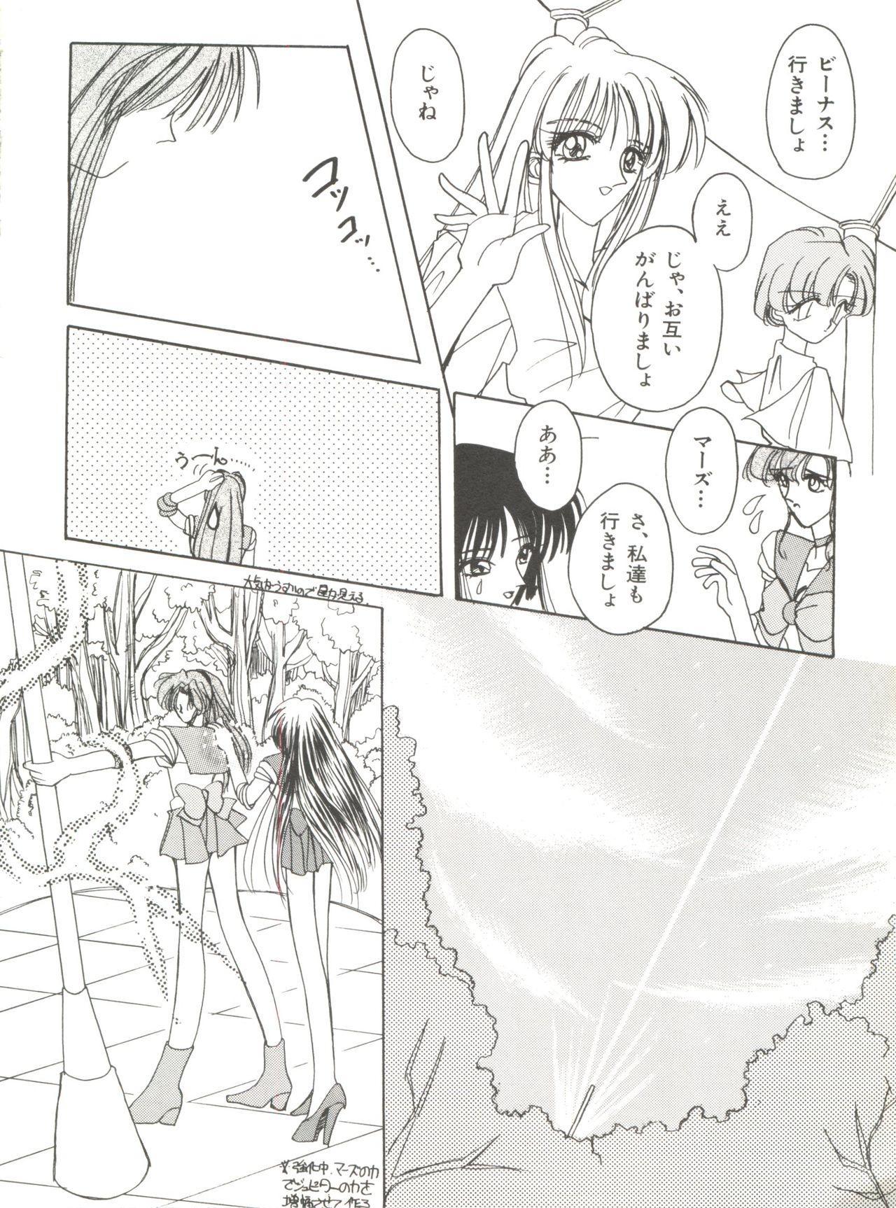 Bishoujo Doujinshi Anthology 12 - Moon Paradise 7 Tsuki no Rakuen 70
