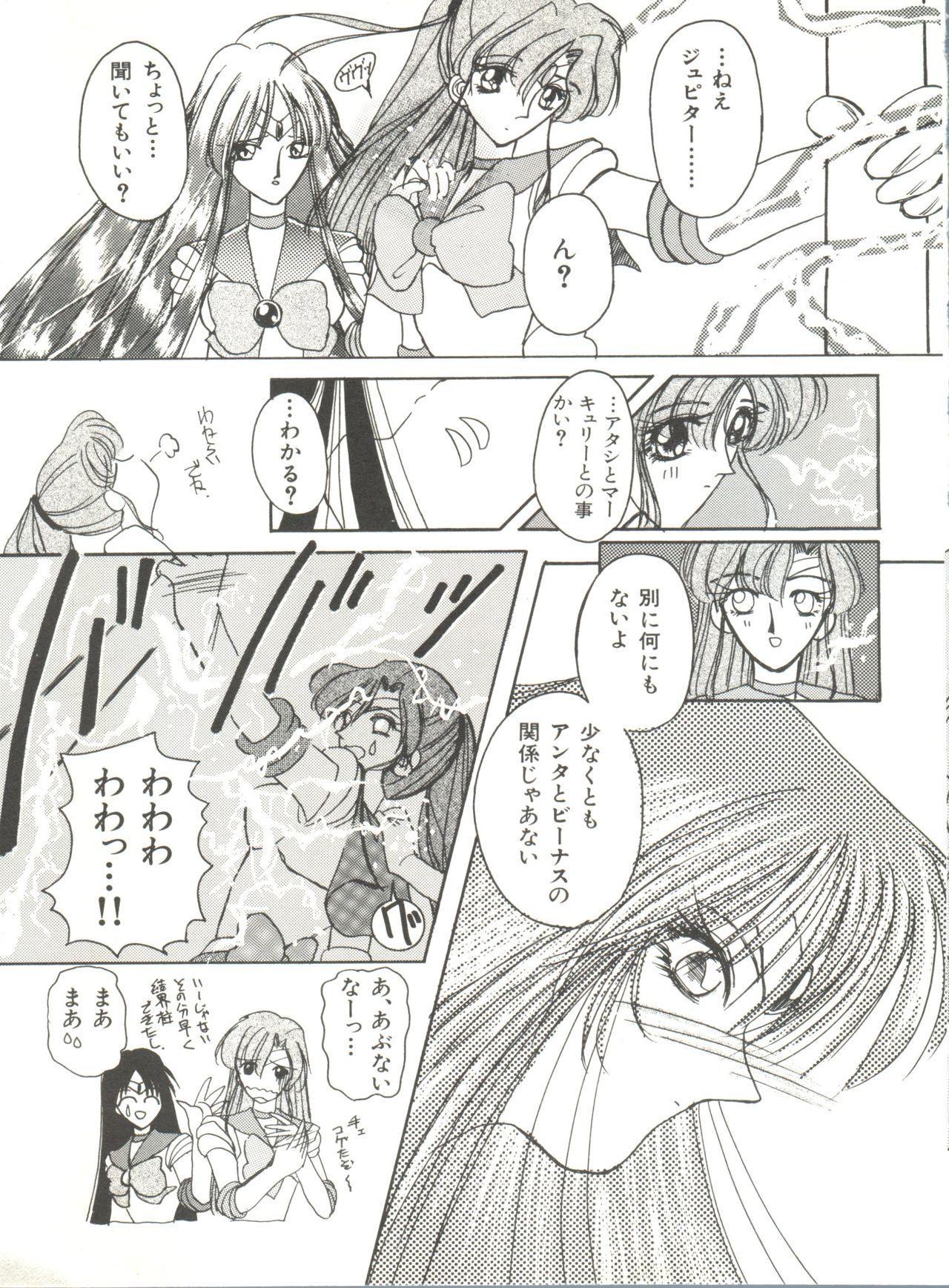 Bishoujo Doujinshi Anthology 12 - Moon Paradise 7 Tsuki no Rakuen 71