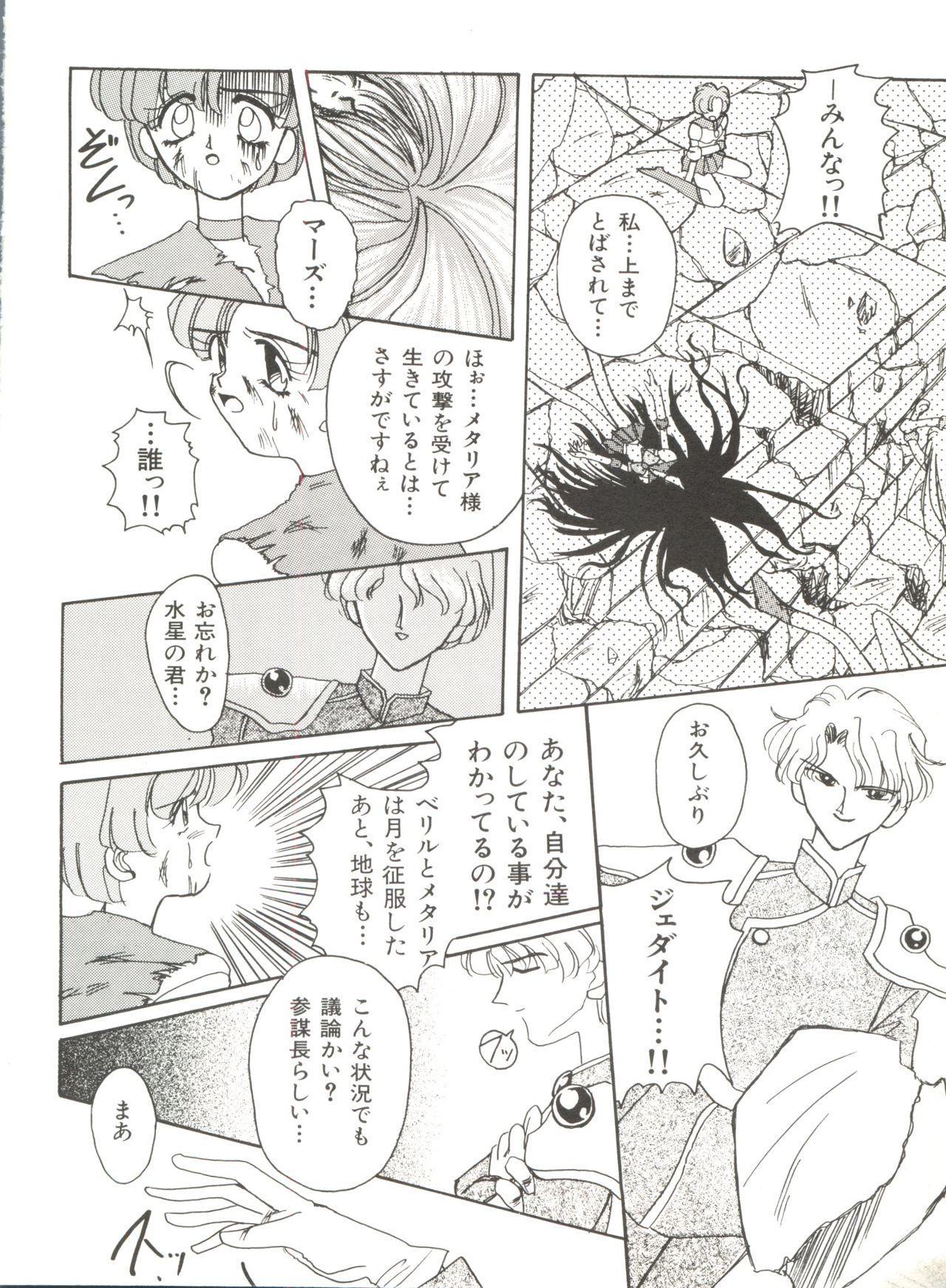 Bishoujo Doujinshi Anthology 12 - Moon Paradise 7 Tsuki no Rakuen 76