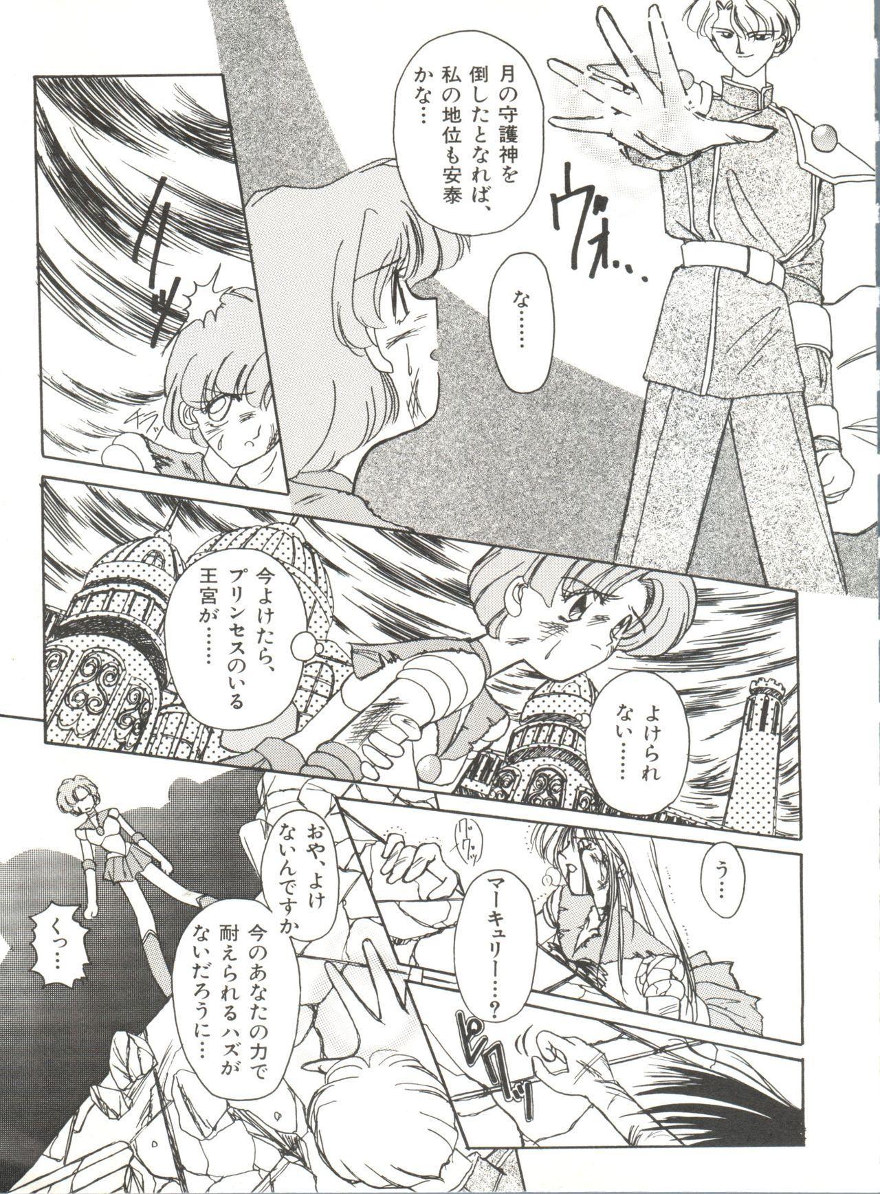 Bishoujo Doujinshi Anthology 12 - Moon Paradise 7 Tsuki no Rakuen 77