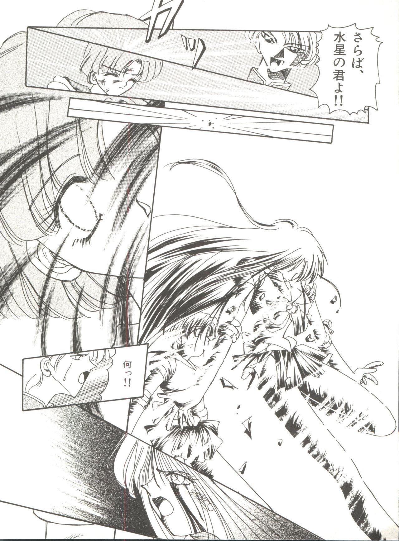 Bishoujo Doujinshi Anthology 12 - Moon Paradise 7 Tsuki no Rakuen 78