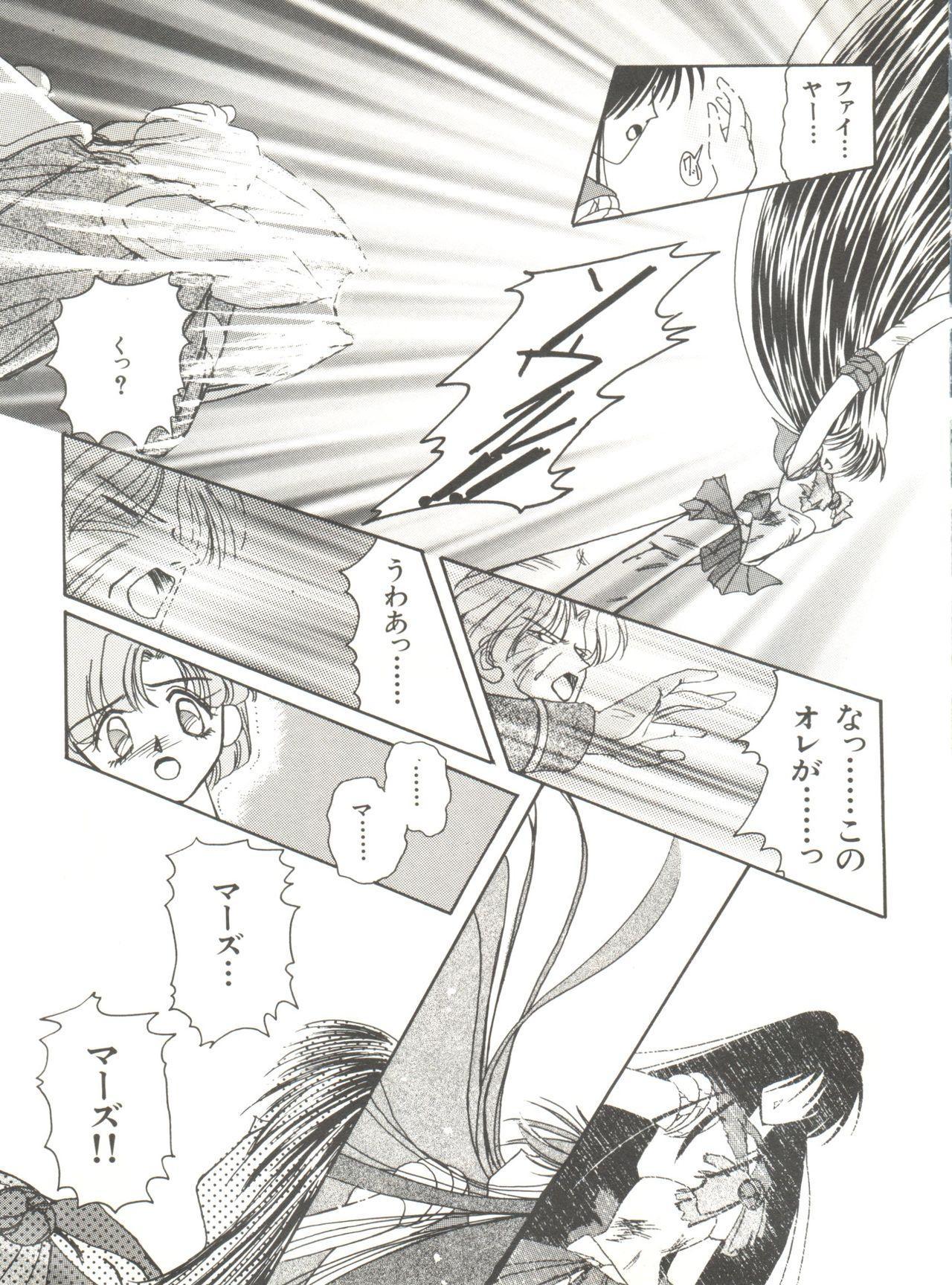 Bishoujo Doujinshi Anthology 12 - Moon Paradise 7 Tsuki no Rakuen 79