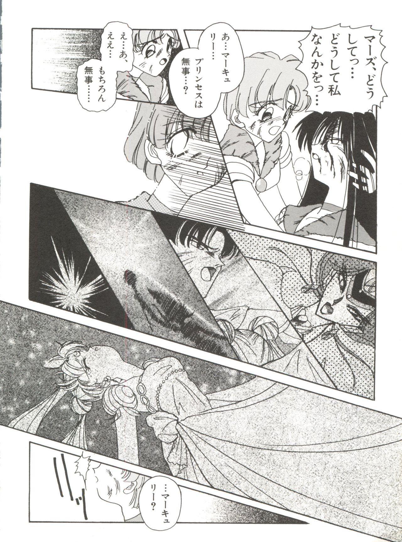 Bishoujo Doujinshi Anthology 12 - Moon Paradise 7 Tsuki no Rakuen 80