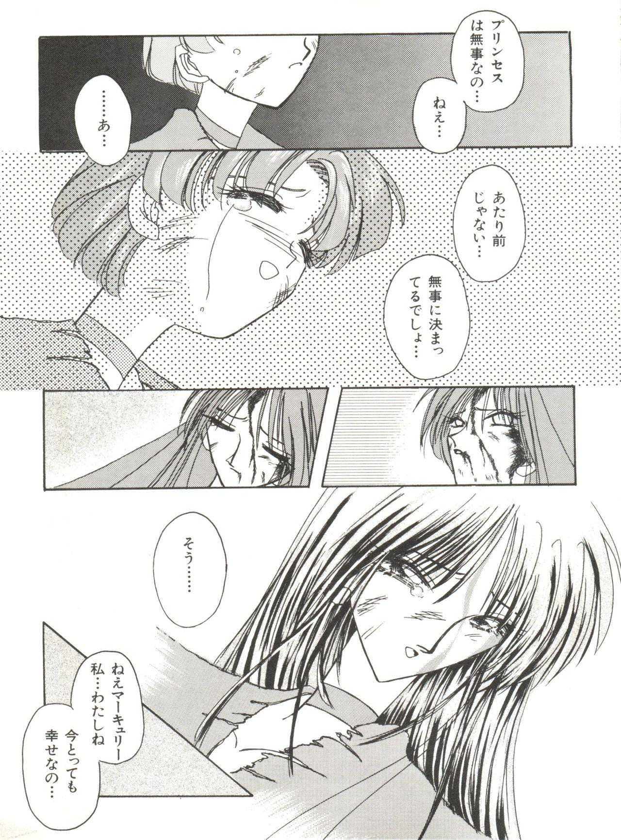 Bishoujo Doujinshi Anthology 12 - Moon Paradise 7 Tsuki no Rakuen 81