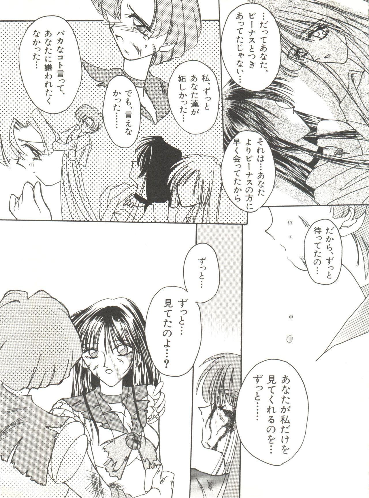 Bishoujo Doujinshi Anthology 12 - Moon Paradise 7 Tsuki no Rakuen 83