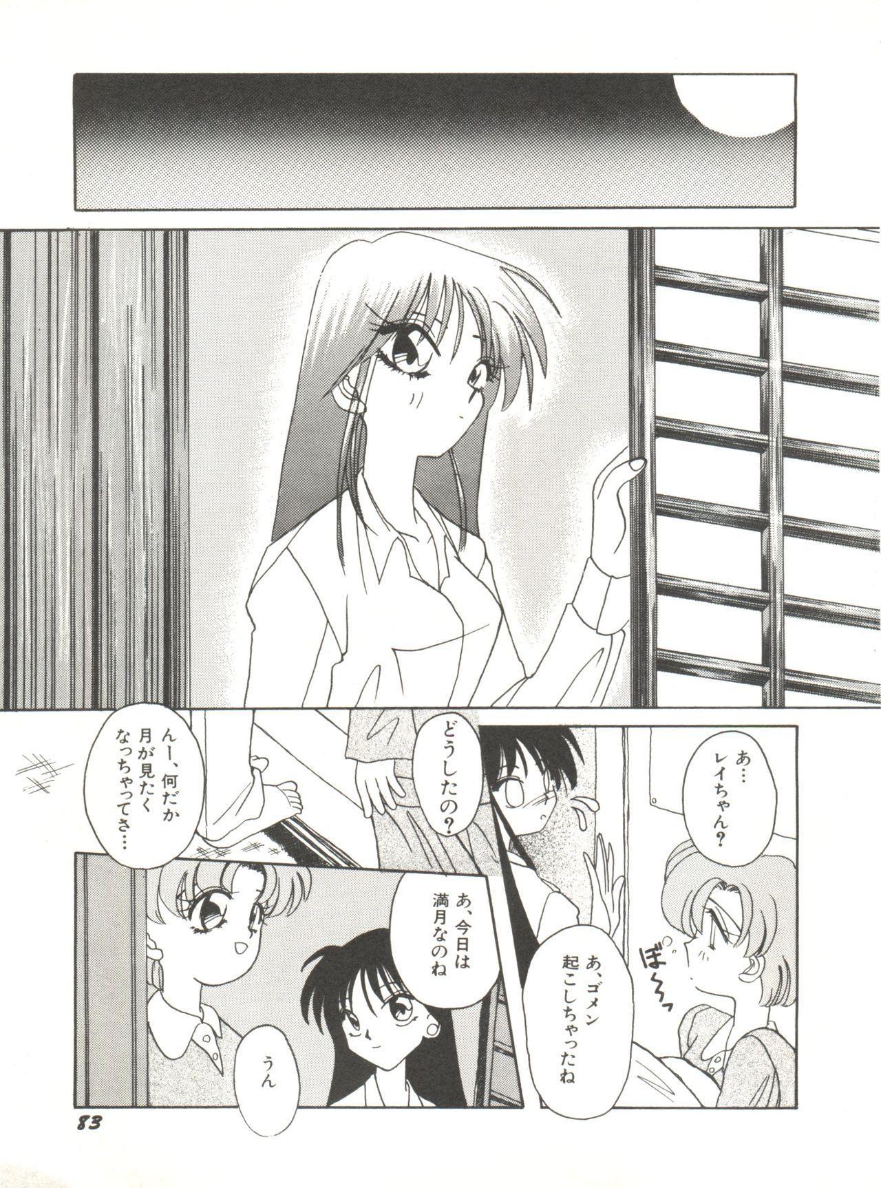 Bishoujo Doujinshi Anthology 12 - Moon Paradise 7 Tsuki no Rakuen 87