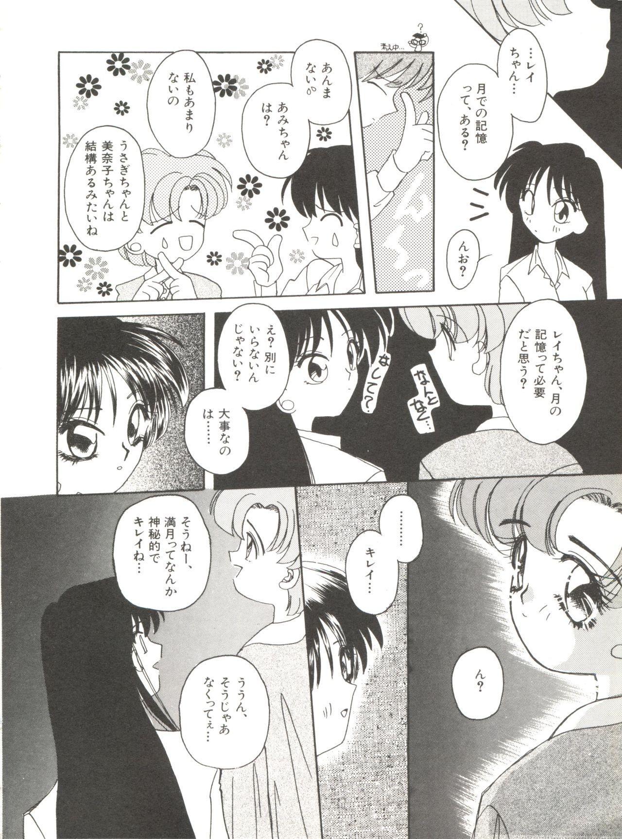Bishoujo Doujinshi Anthology 12 - Moon Paradise 7 Tsuki no Rakuen 88