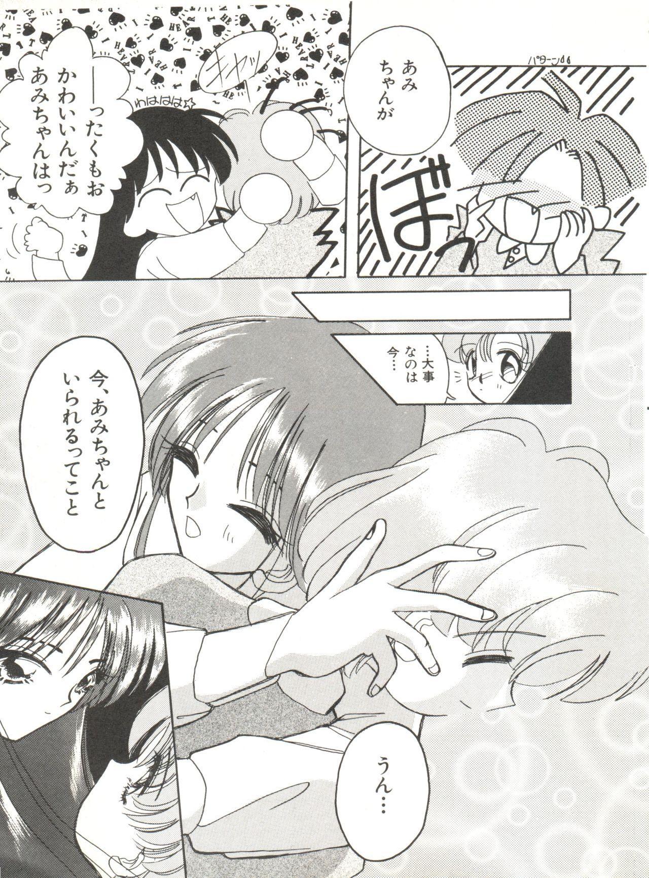 Bishoujo Doujinshi Anthology 12 - Moon Paradise 7 Tsuki no Rakuen 89