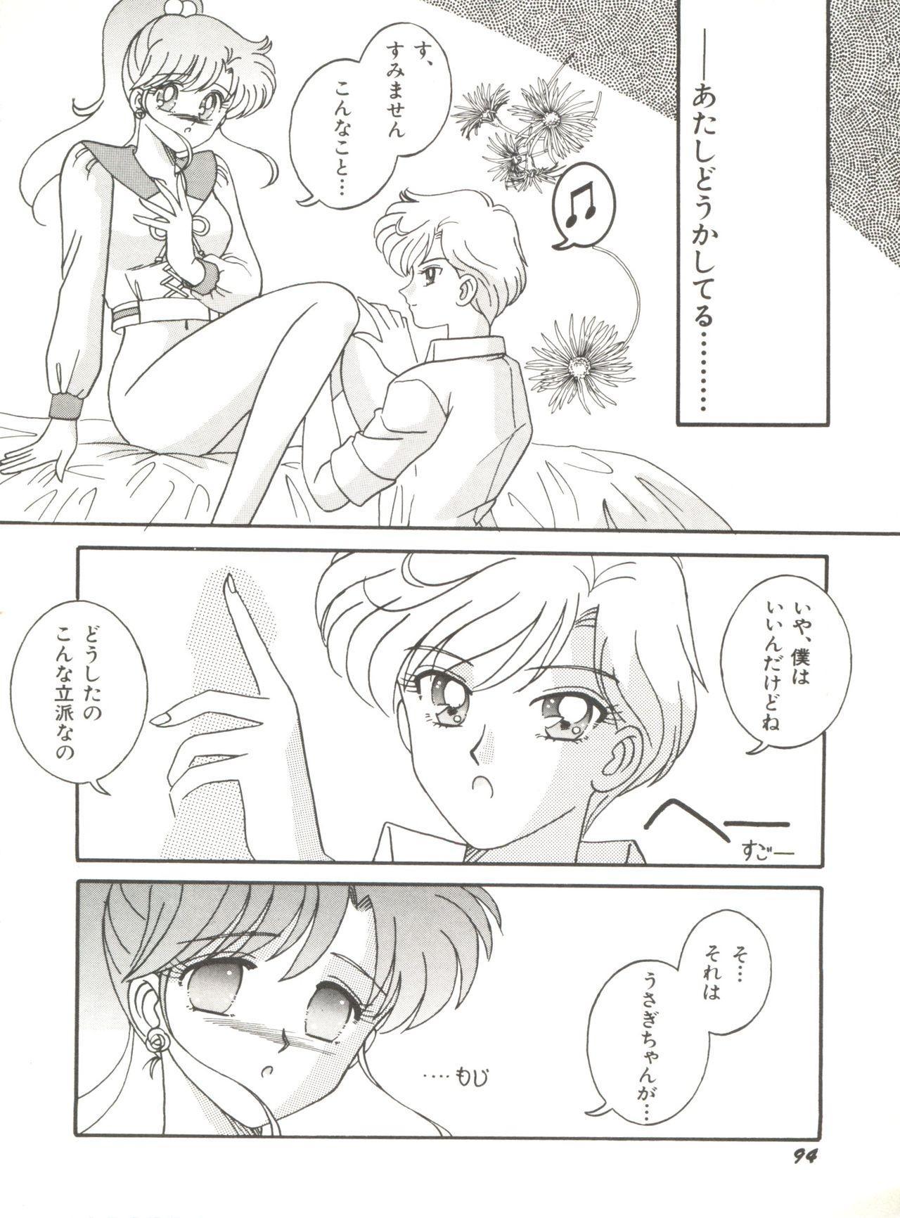 Bishoujo Doujinshi Anthology 12 - Moon Paradise 7 Tsuki no Rakuen 98