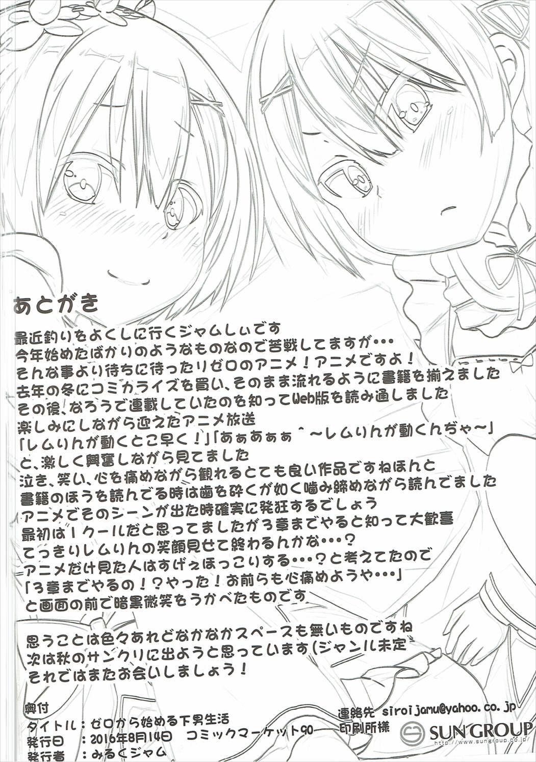Zero kara Hajimeru Genan Seikatsu 20