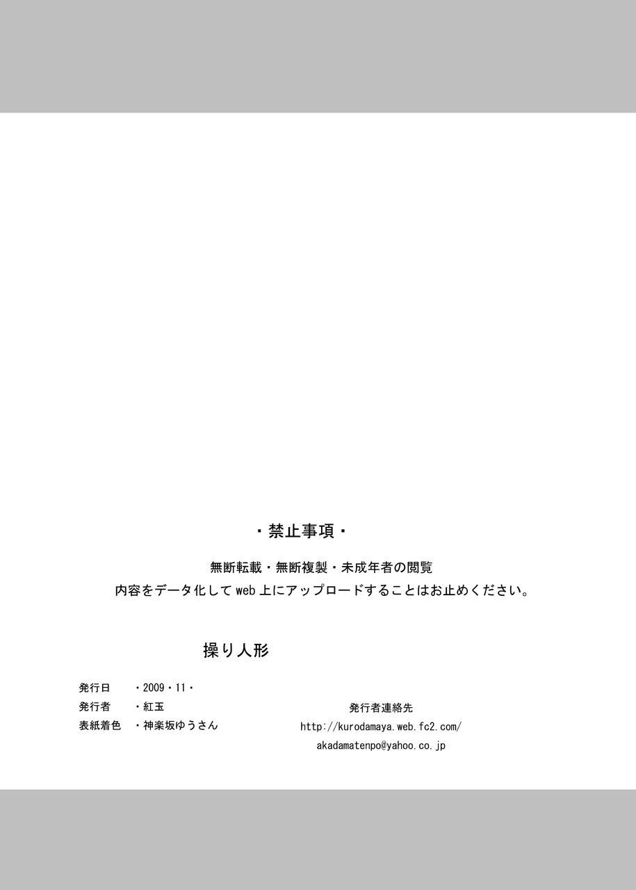 Ayatsuri Ningyou 25