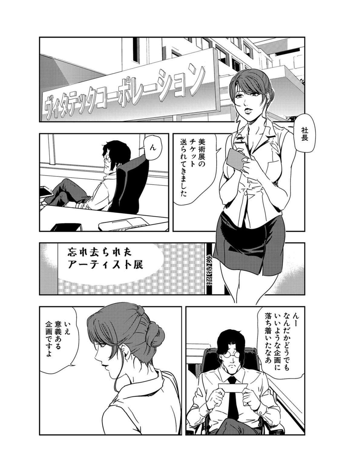 Nikuhisyo Yukiko 21 101