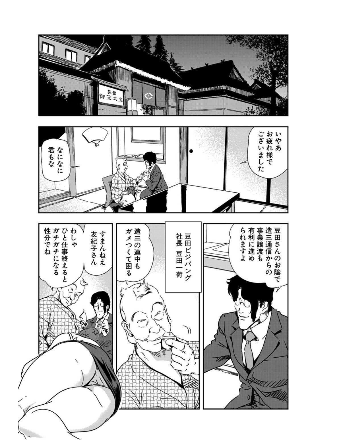 Nikuhisyo Yukiko 21 103