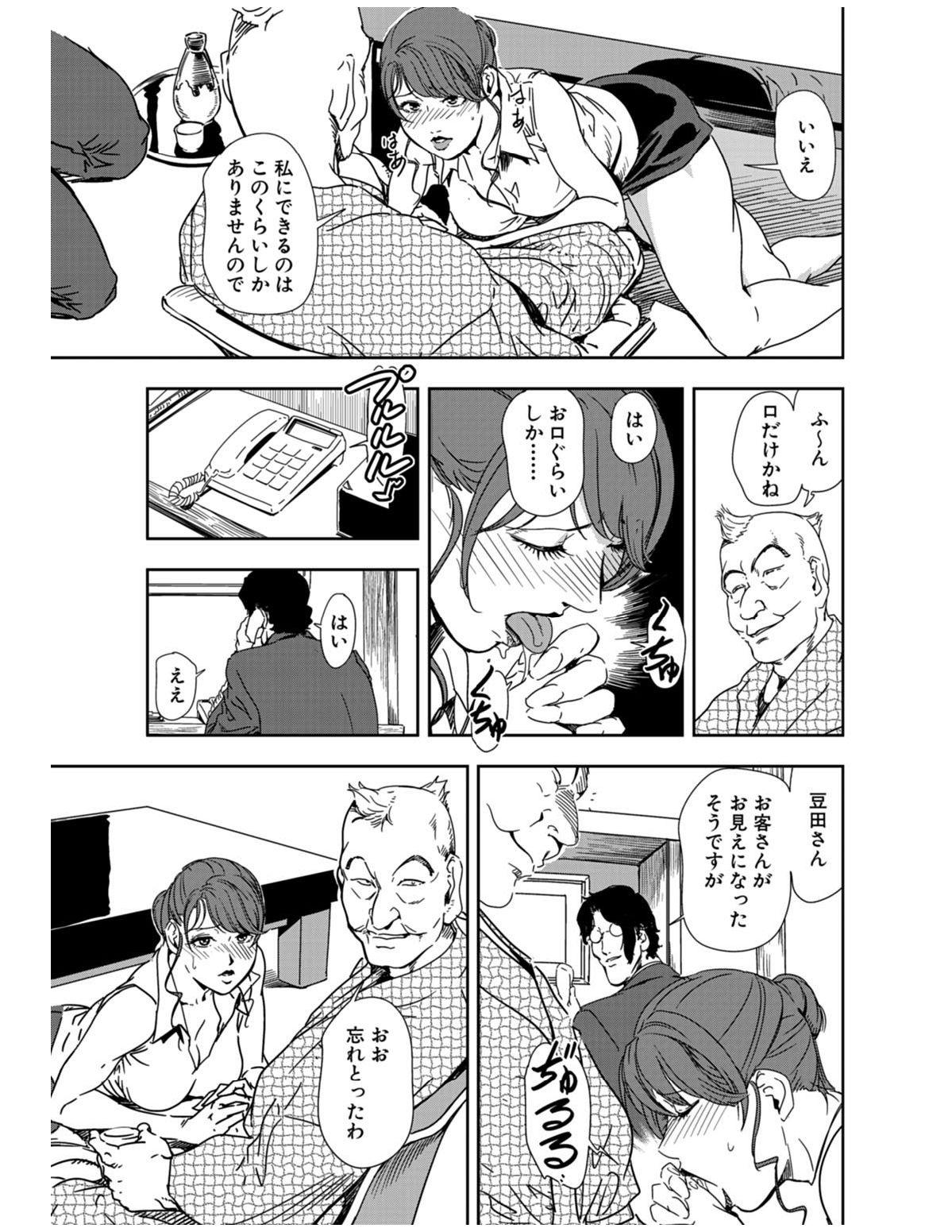 Nikuhisyo Yukiko 21 104