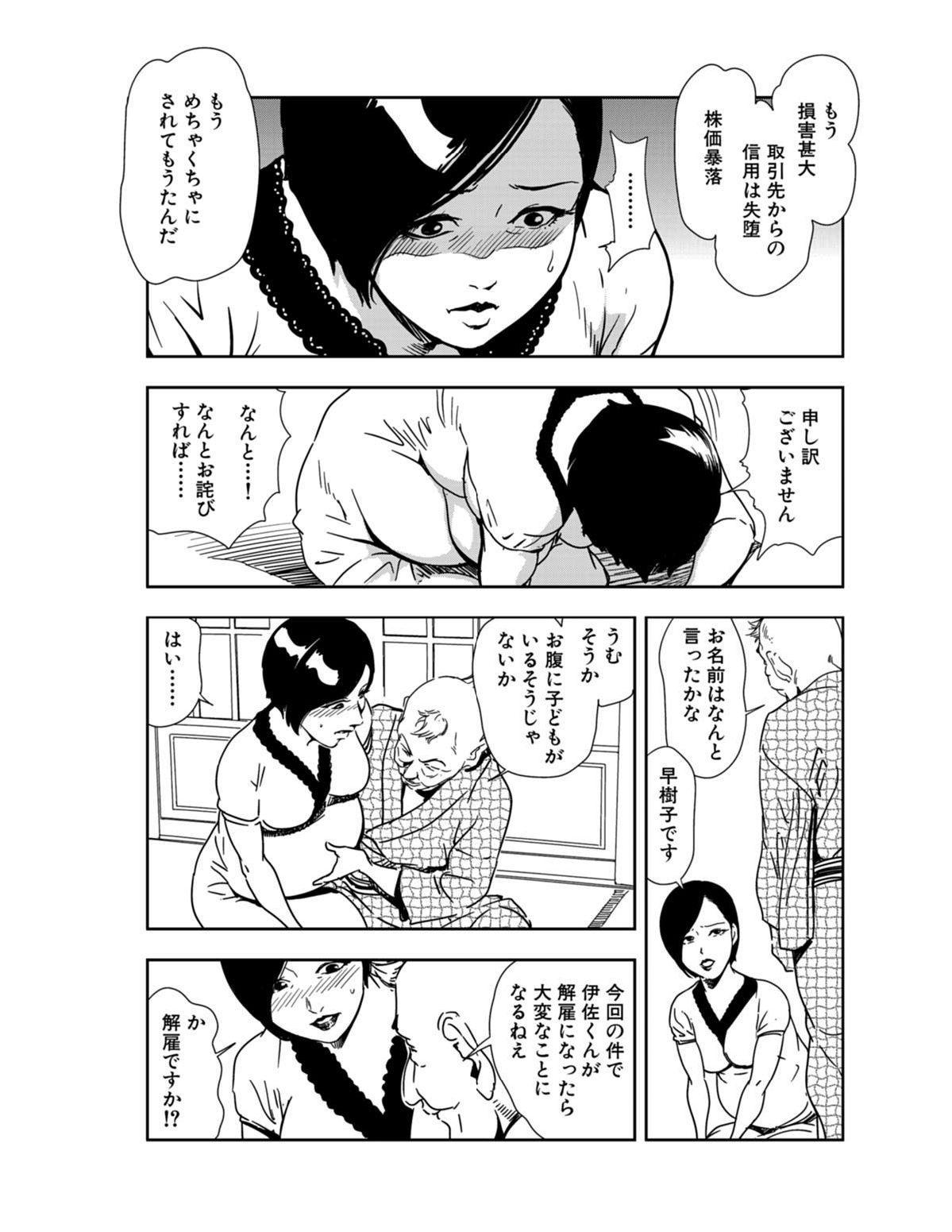 Nikuhisyo Yukiko 21 106