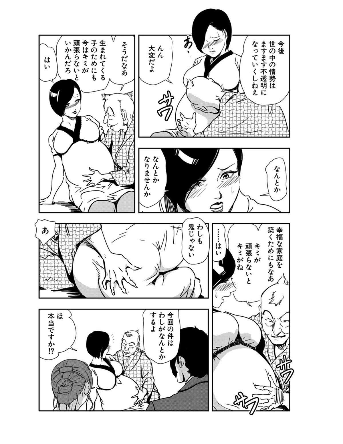 Nikuhisyo Yukiko 21 107