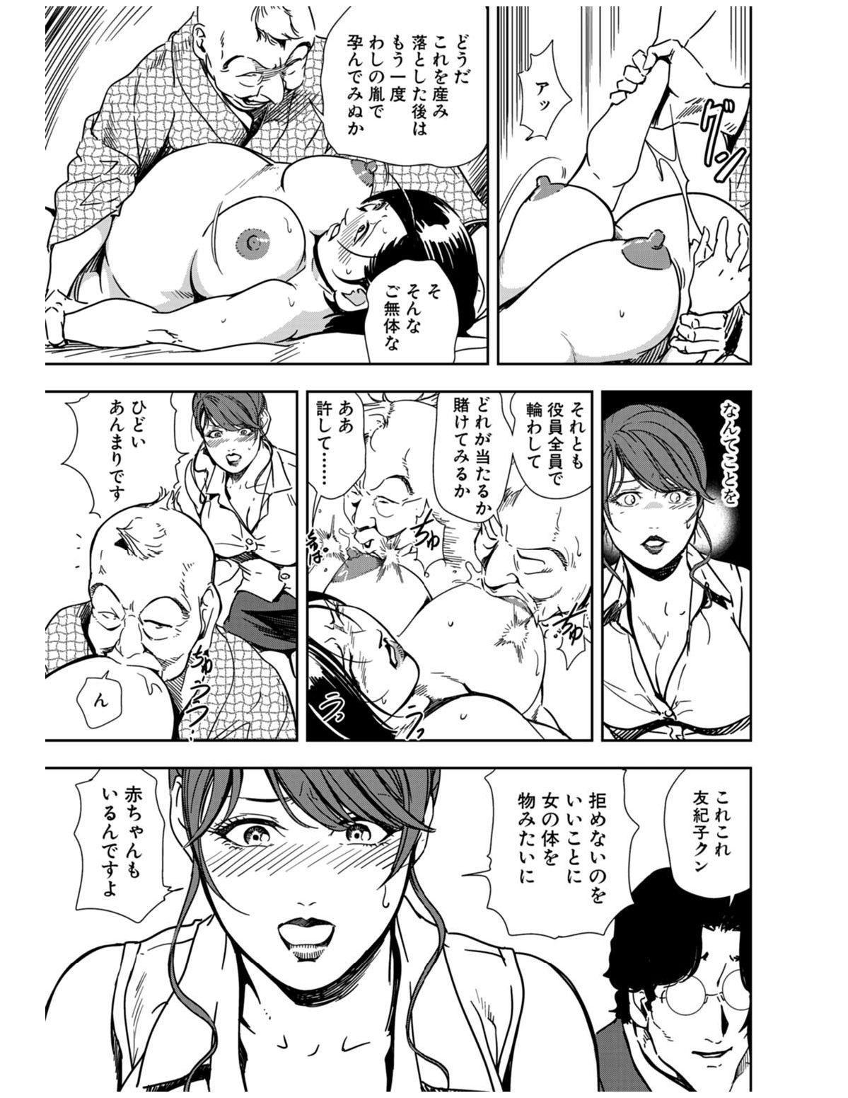 Nikuhisyo Yukiko 21 110