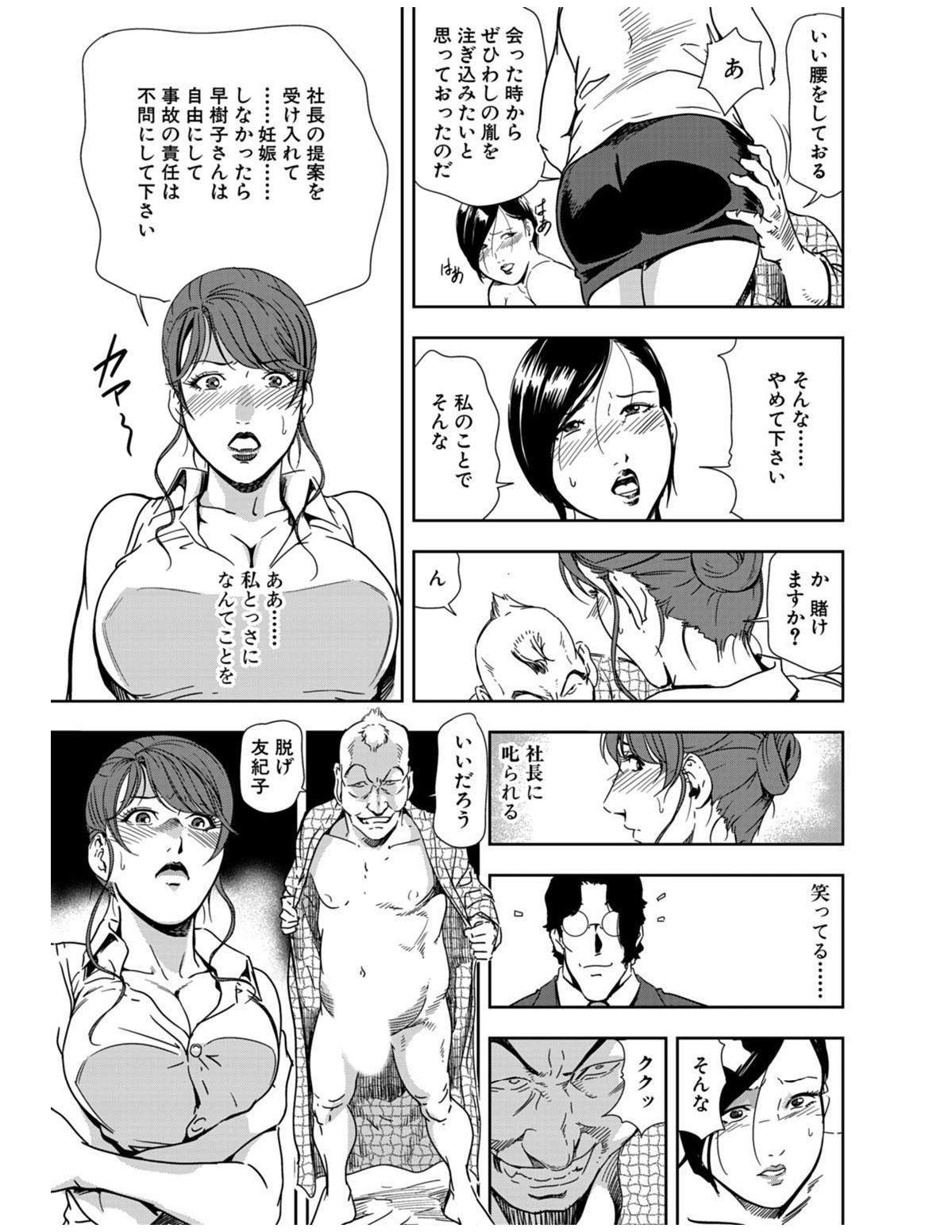 Nikuhisyo Yukiko 21 112