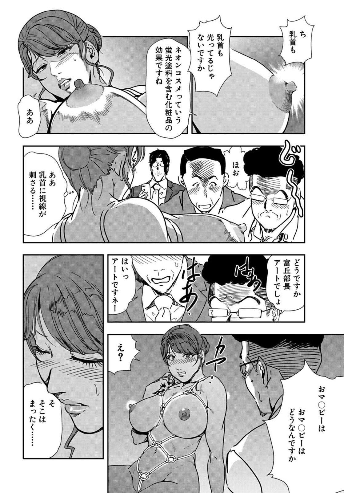 Nikuhisyo Yukiko 21 11